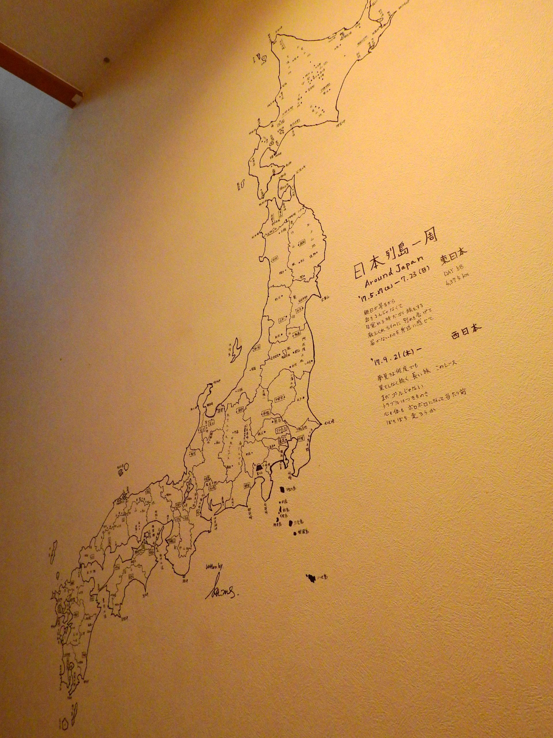 日本一周 壁紙