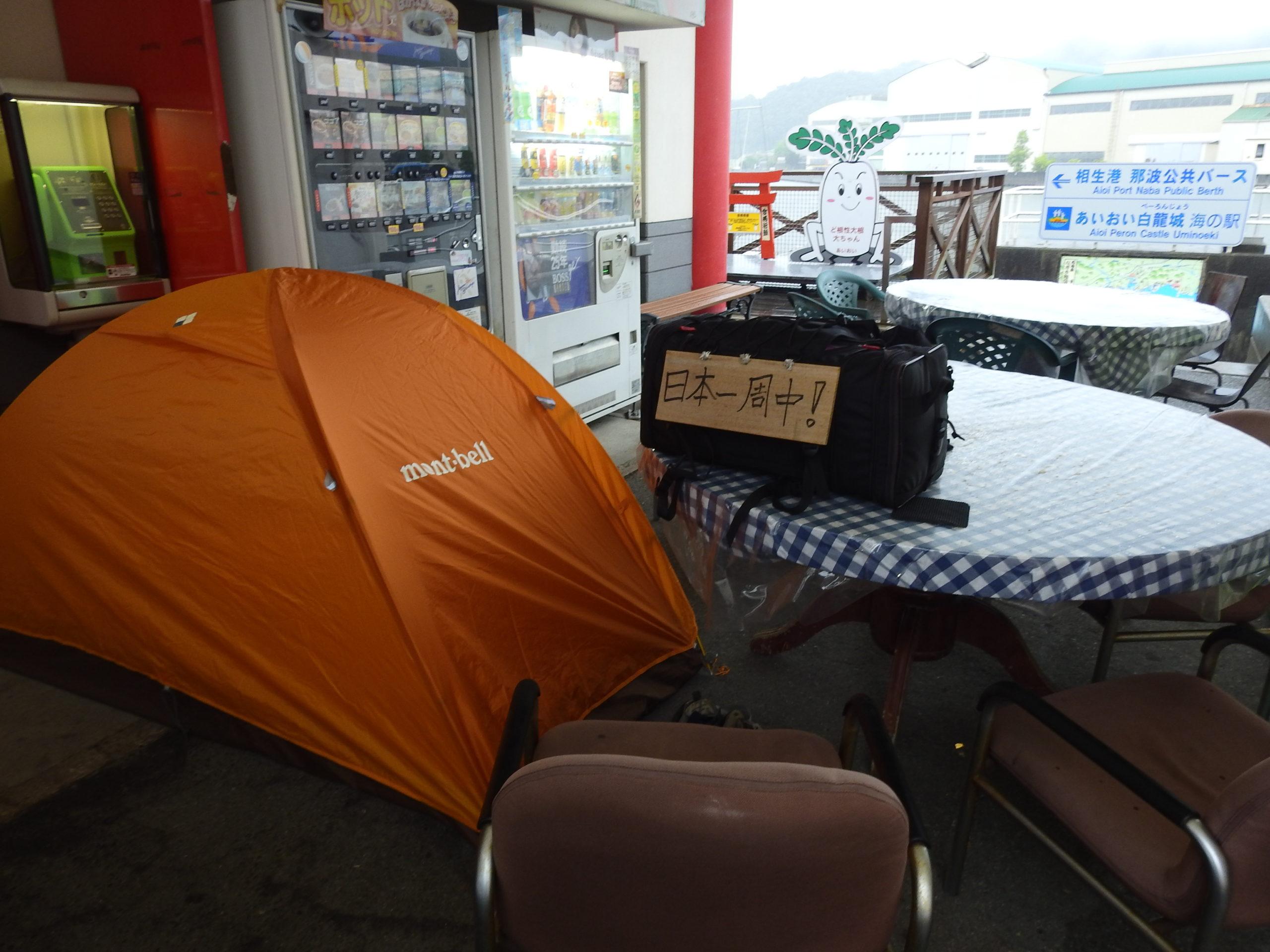 兵庫県 道の駅あいおい白龍城