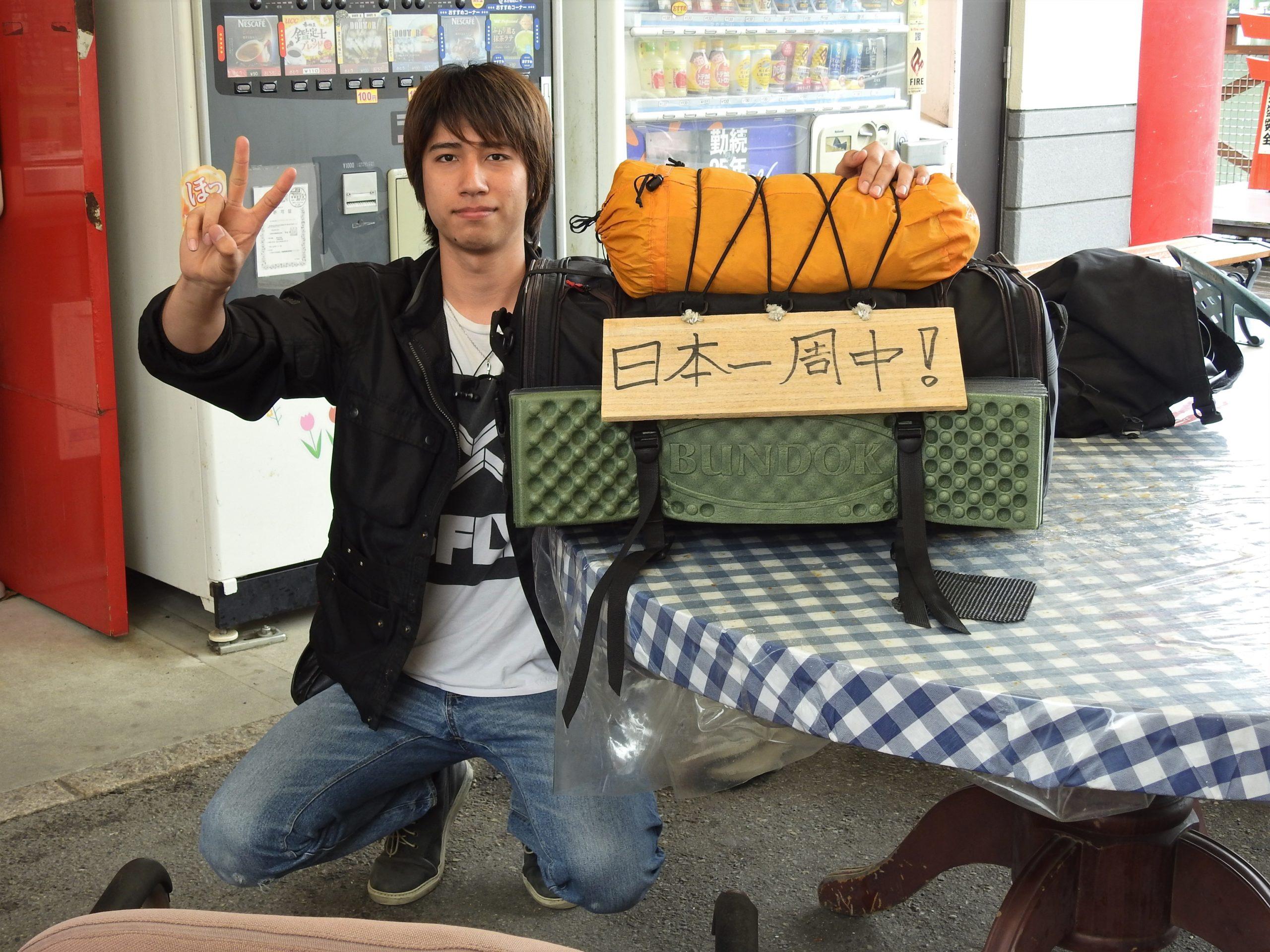 兵庫県 旅人