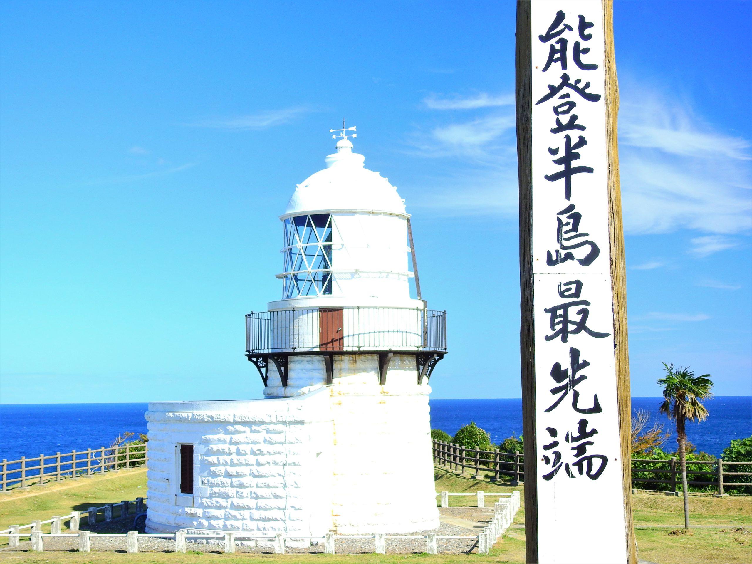 石川県 禄剛岬