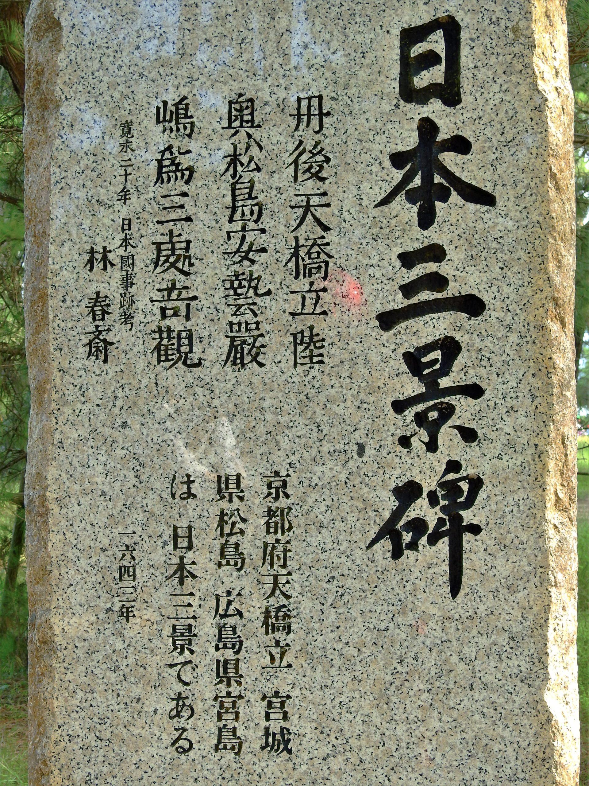 京都府 天橋立