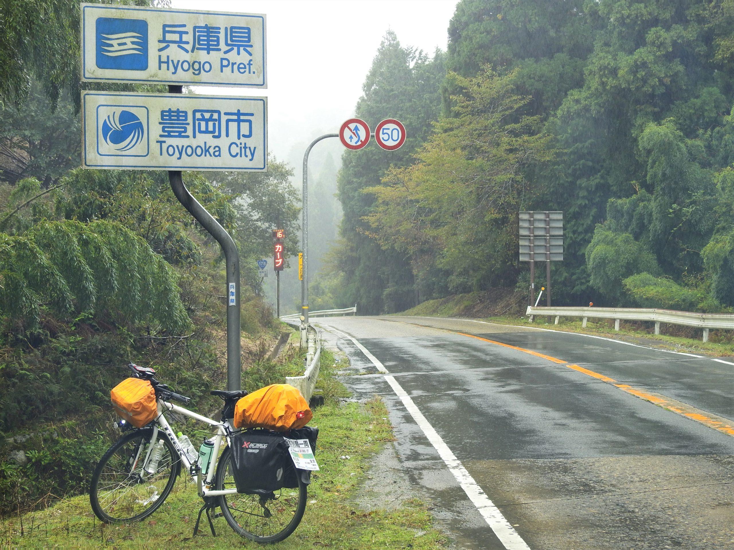 兵庫県 豊岡市