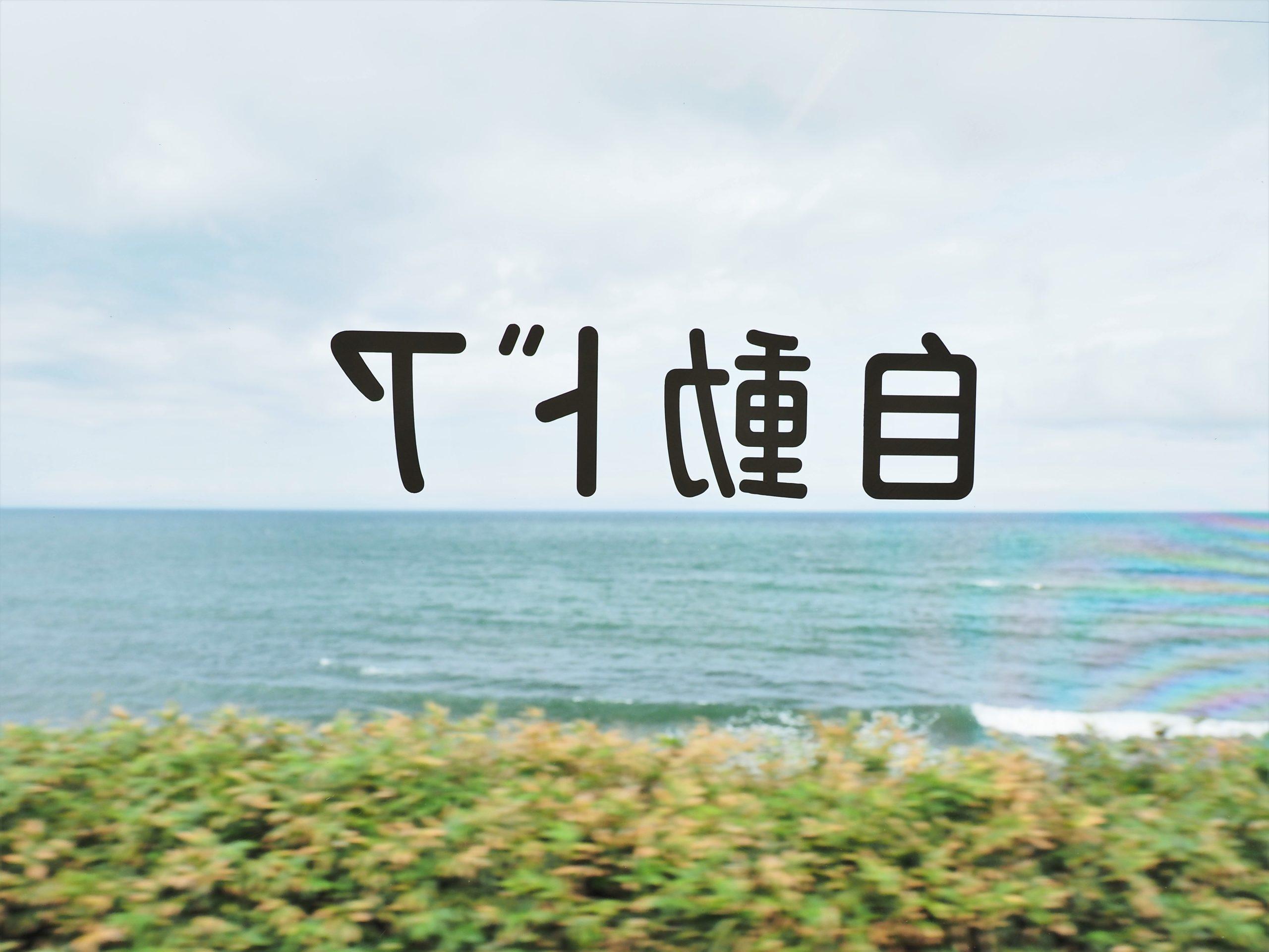 北海道 八雲町