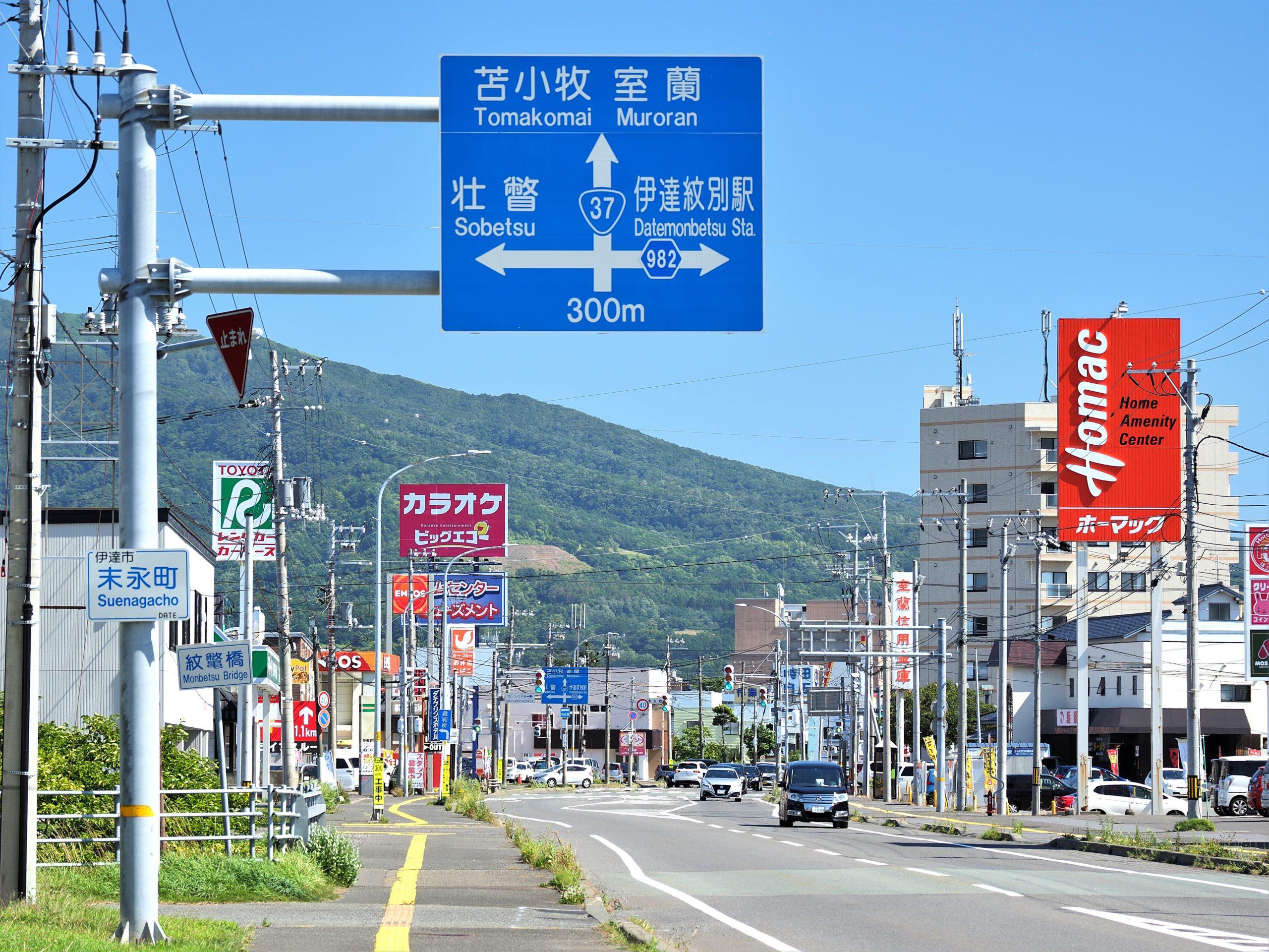北海道 伊達市