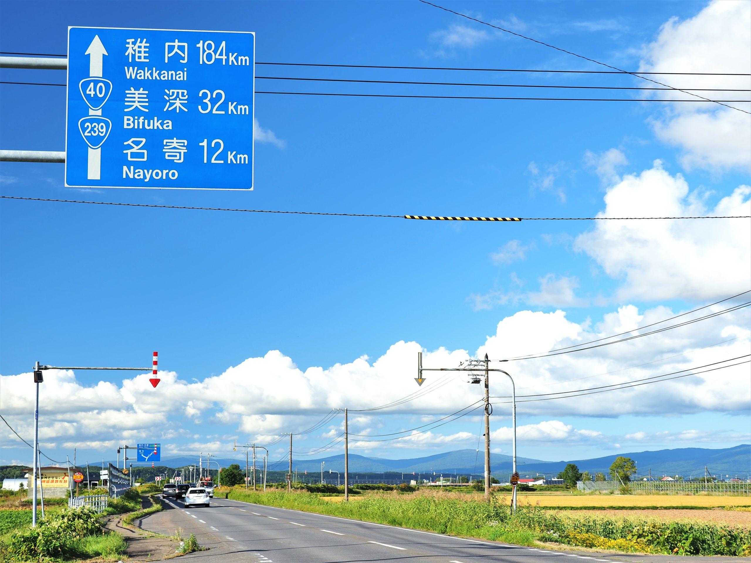 北海道 多寄町