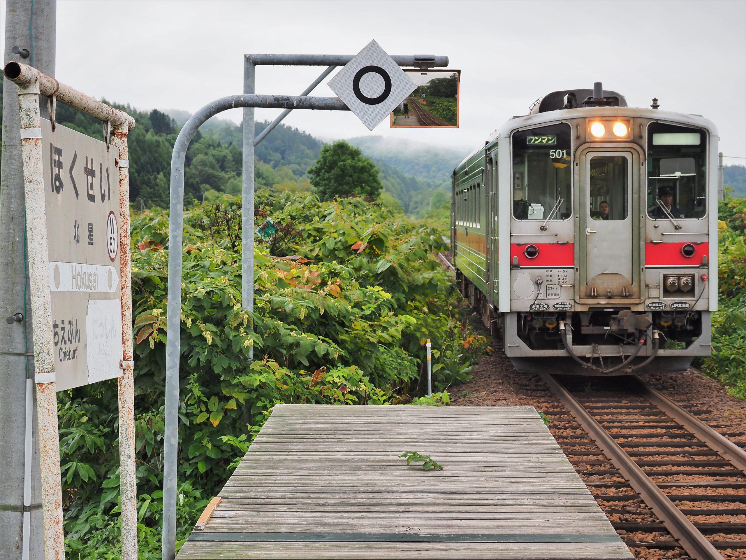 北海道 北星駅