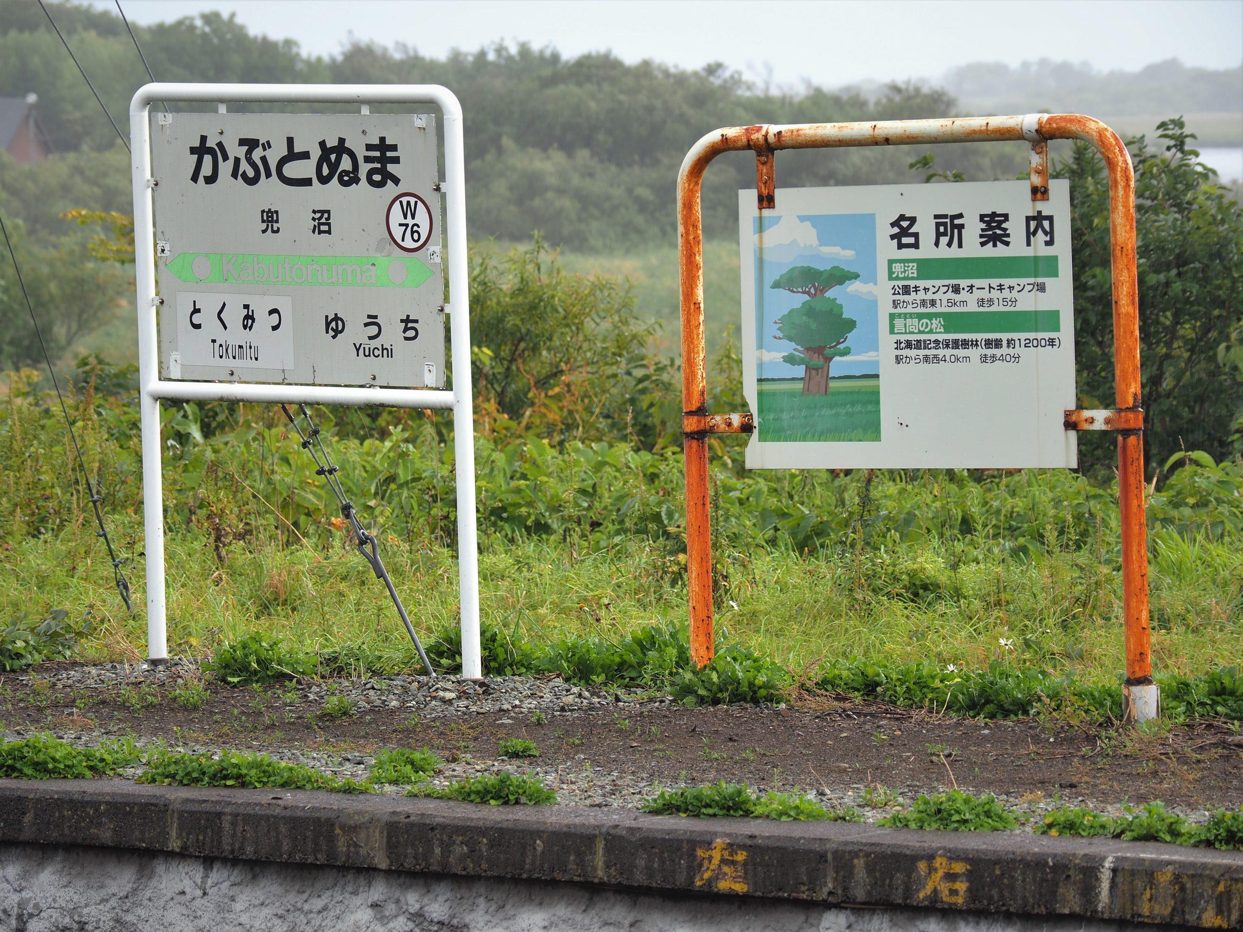 北海道 兜沼駅