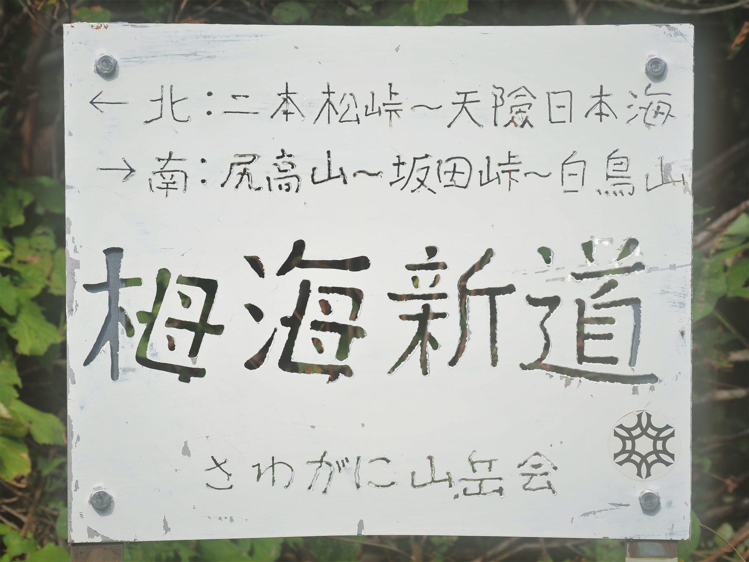 北アルプス 栂海新道
