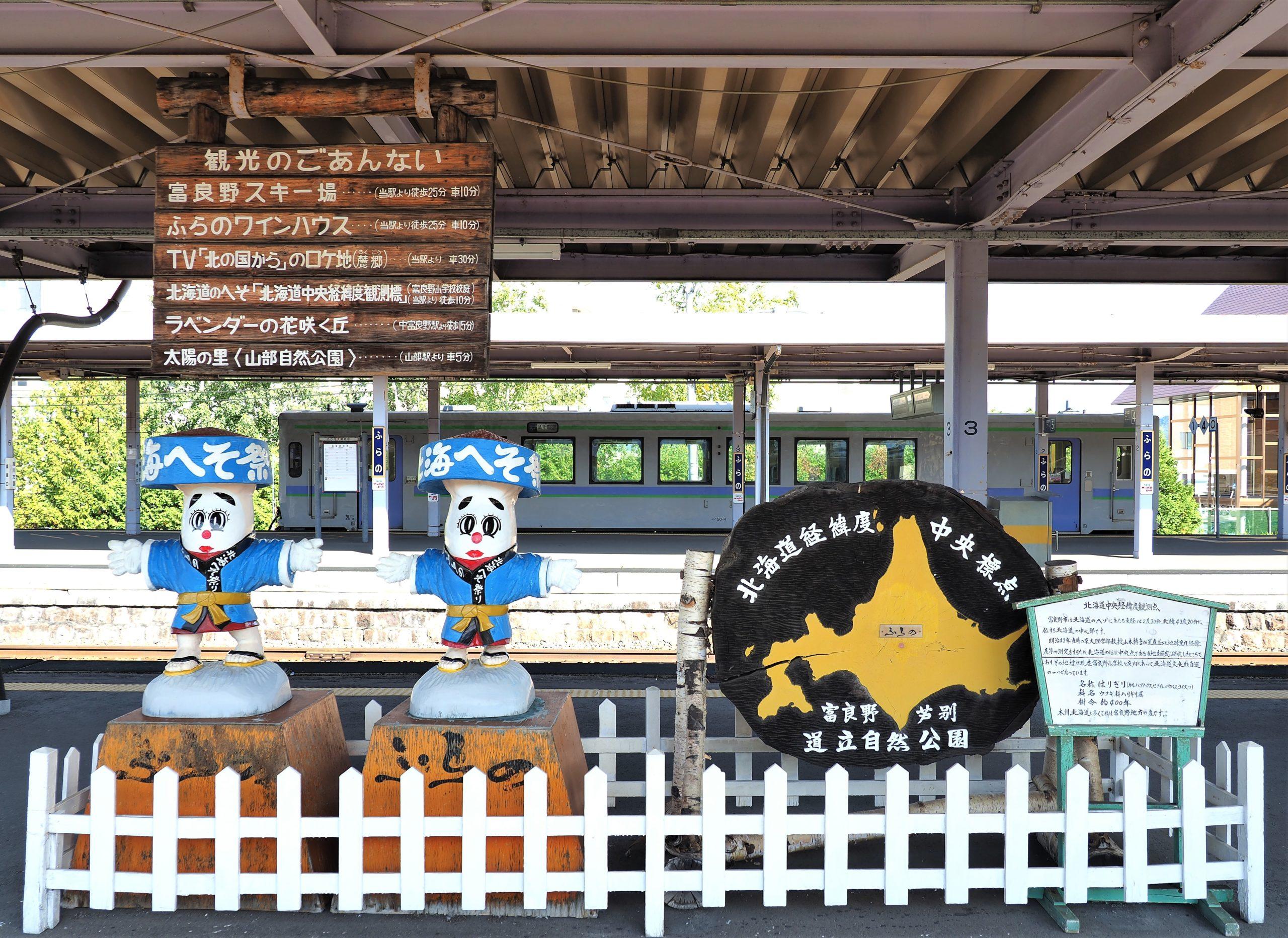 北海道 富良野駅
