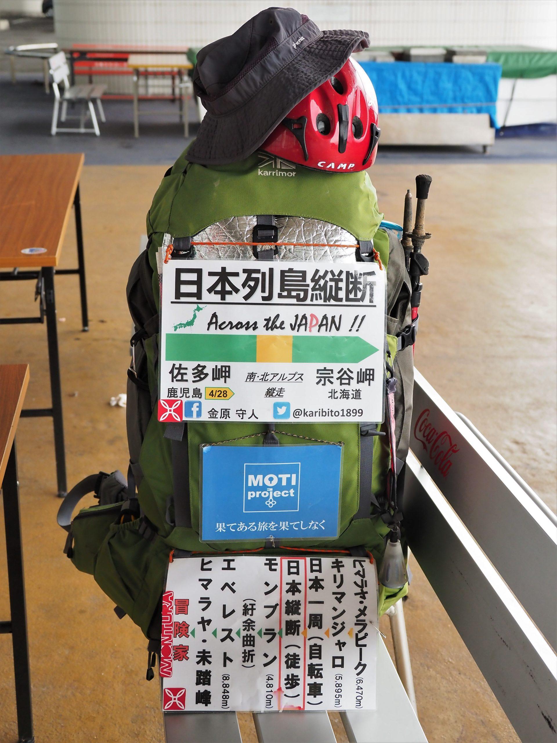 日本縦断 装備