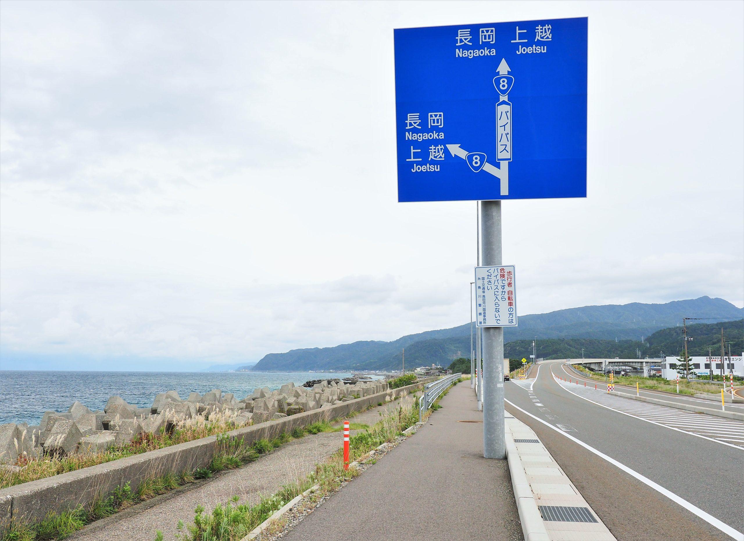 新潟県 ヒスイ海岸
