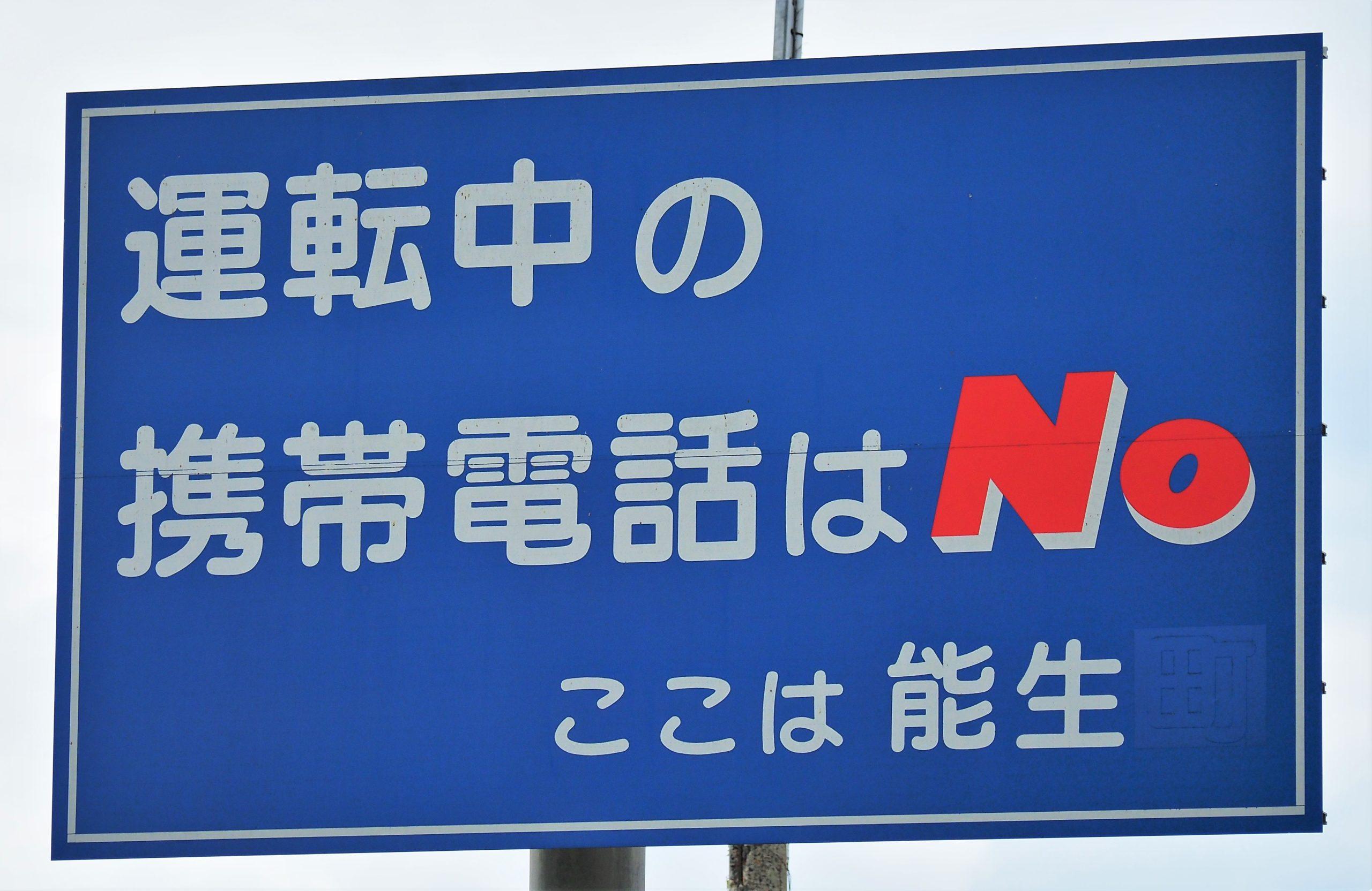 新潟県 能生