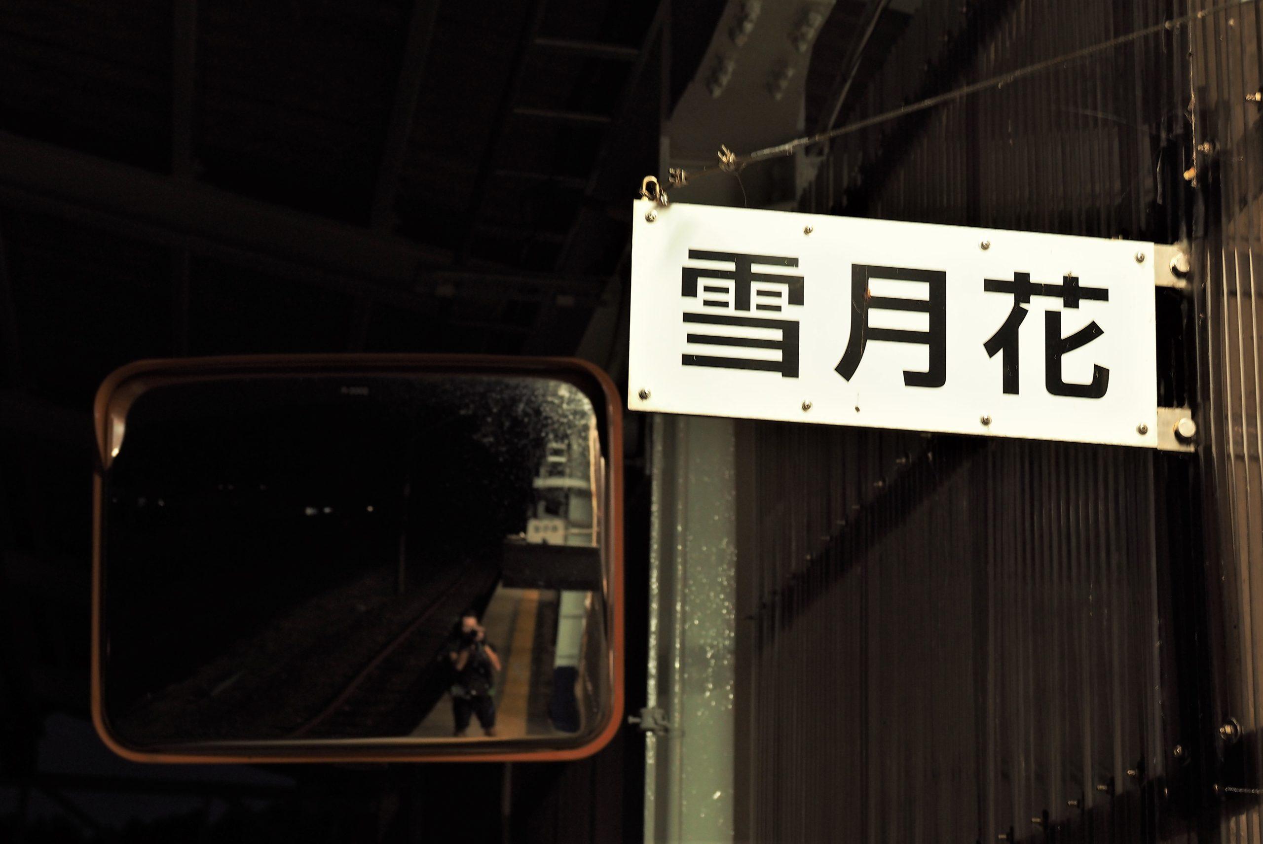 新潟県 名立駅