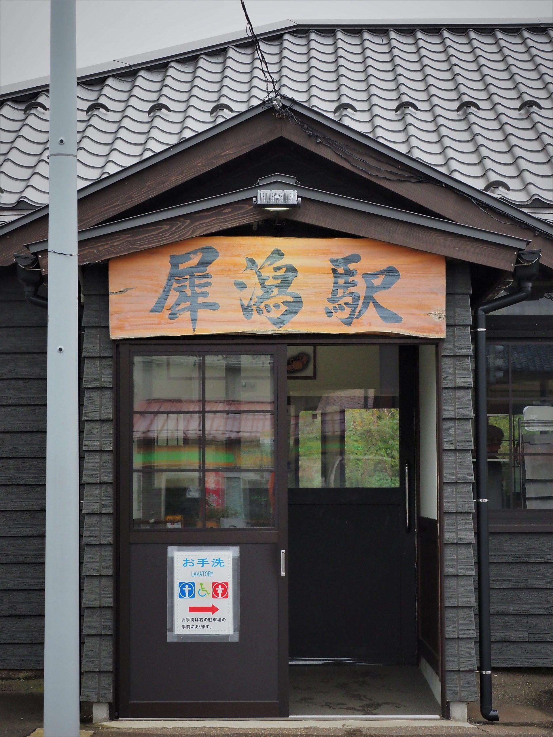新潟県 犀潟駅
