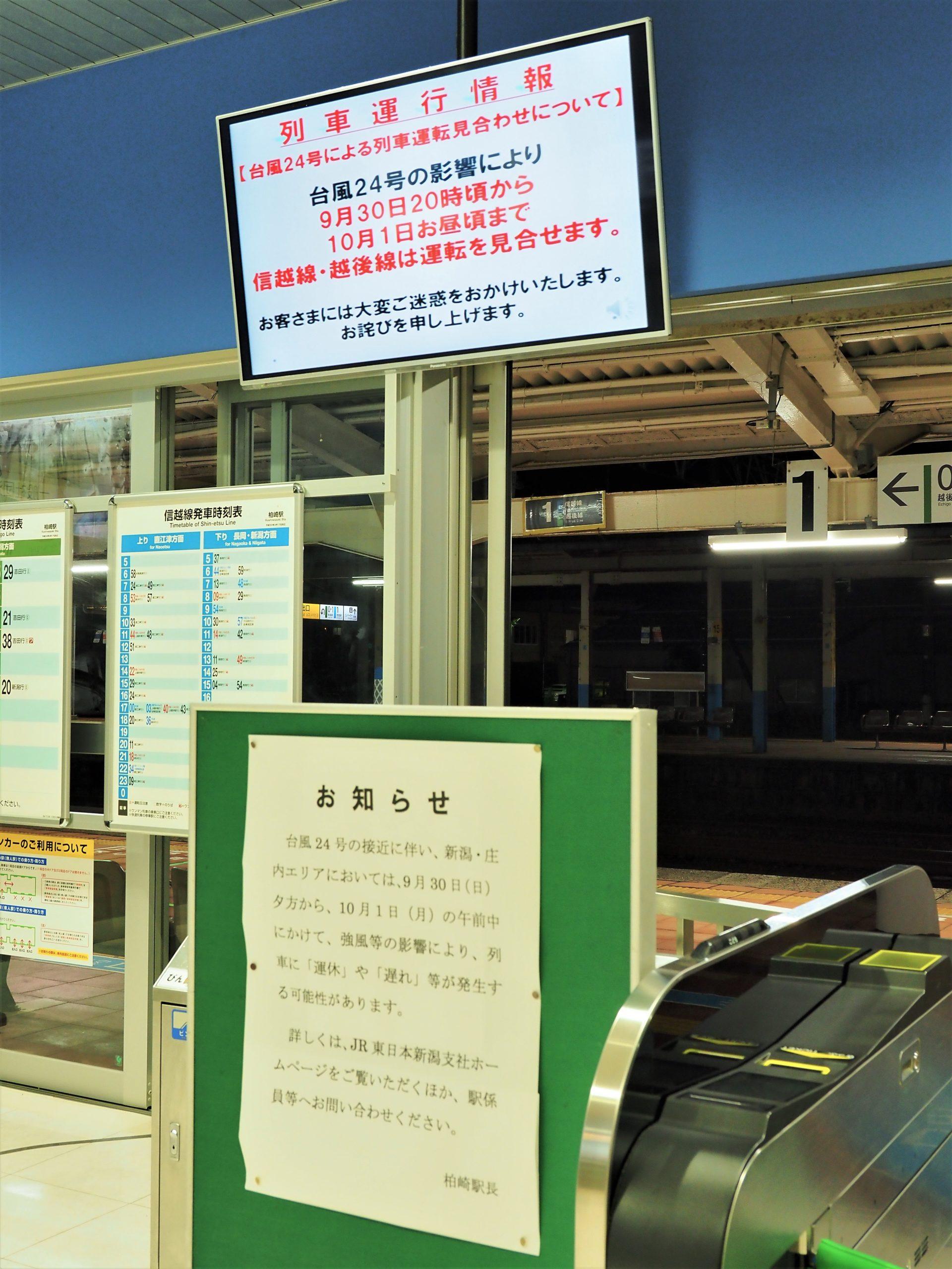 新潟県 柏崎駅