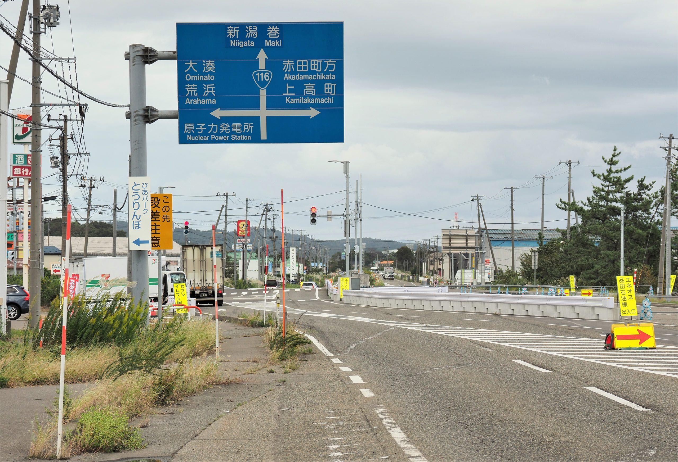 新潟県 柏崎市