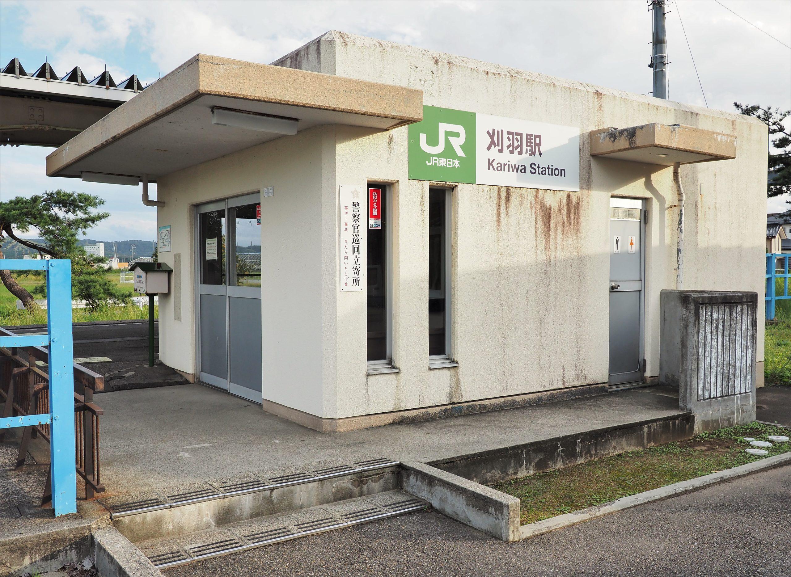 新潟県 刈羽駅