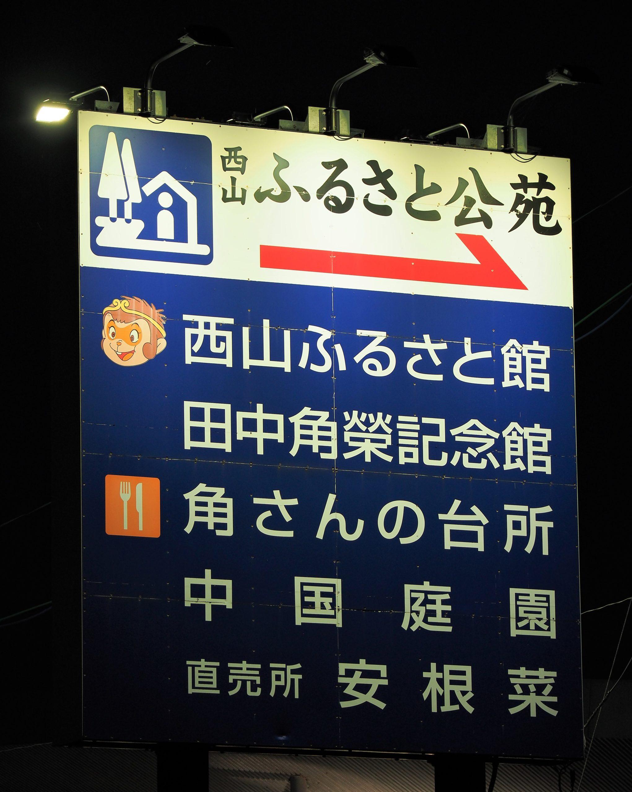 新潟県 道の駅西山