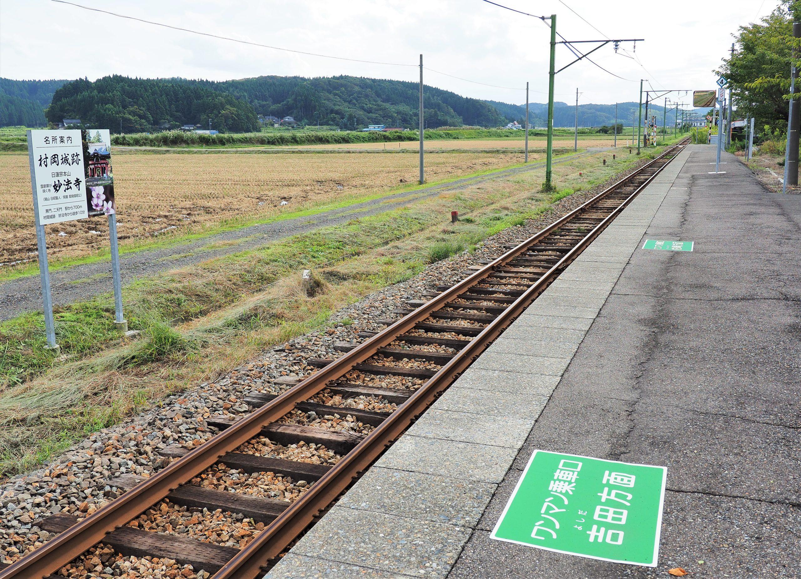 新潟県 妙法寺駅