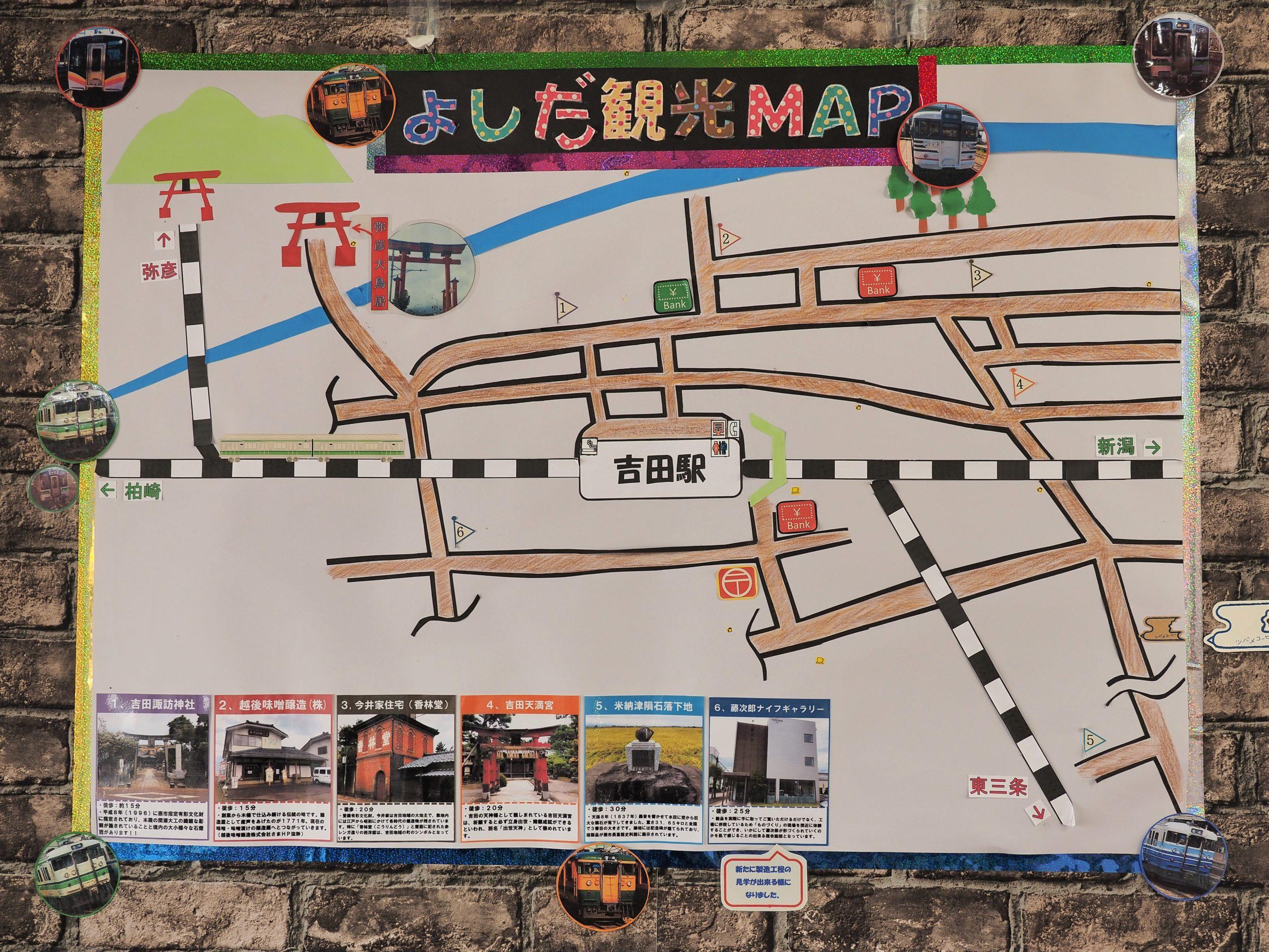 新潟県 吉田駅