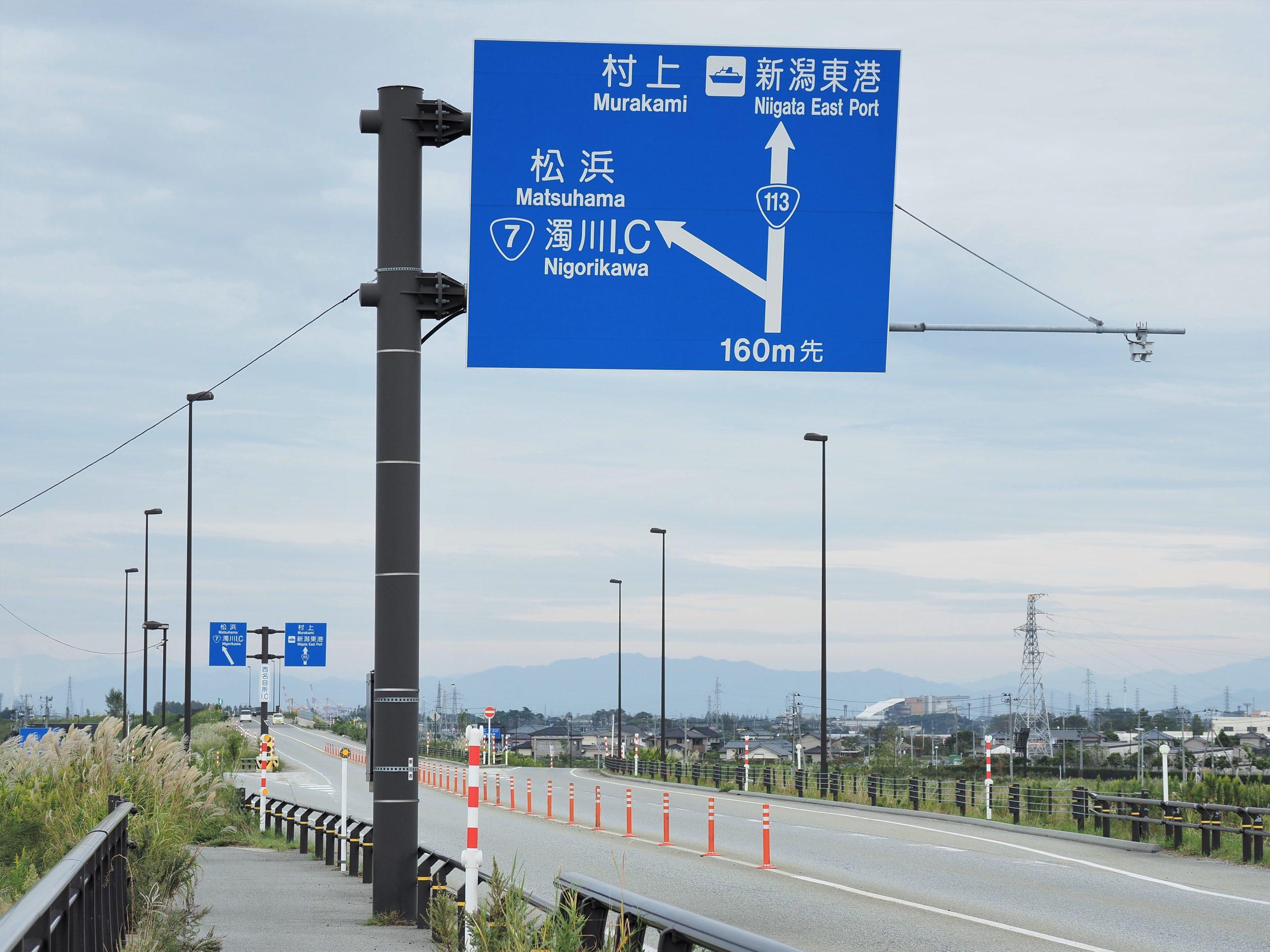 新潟県 新潟市