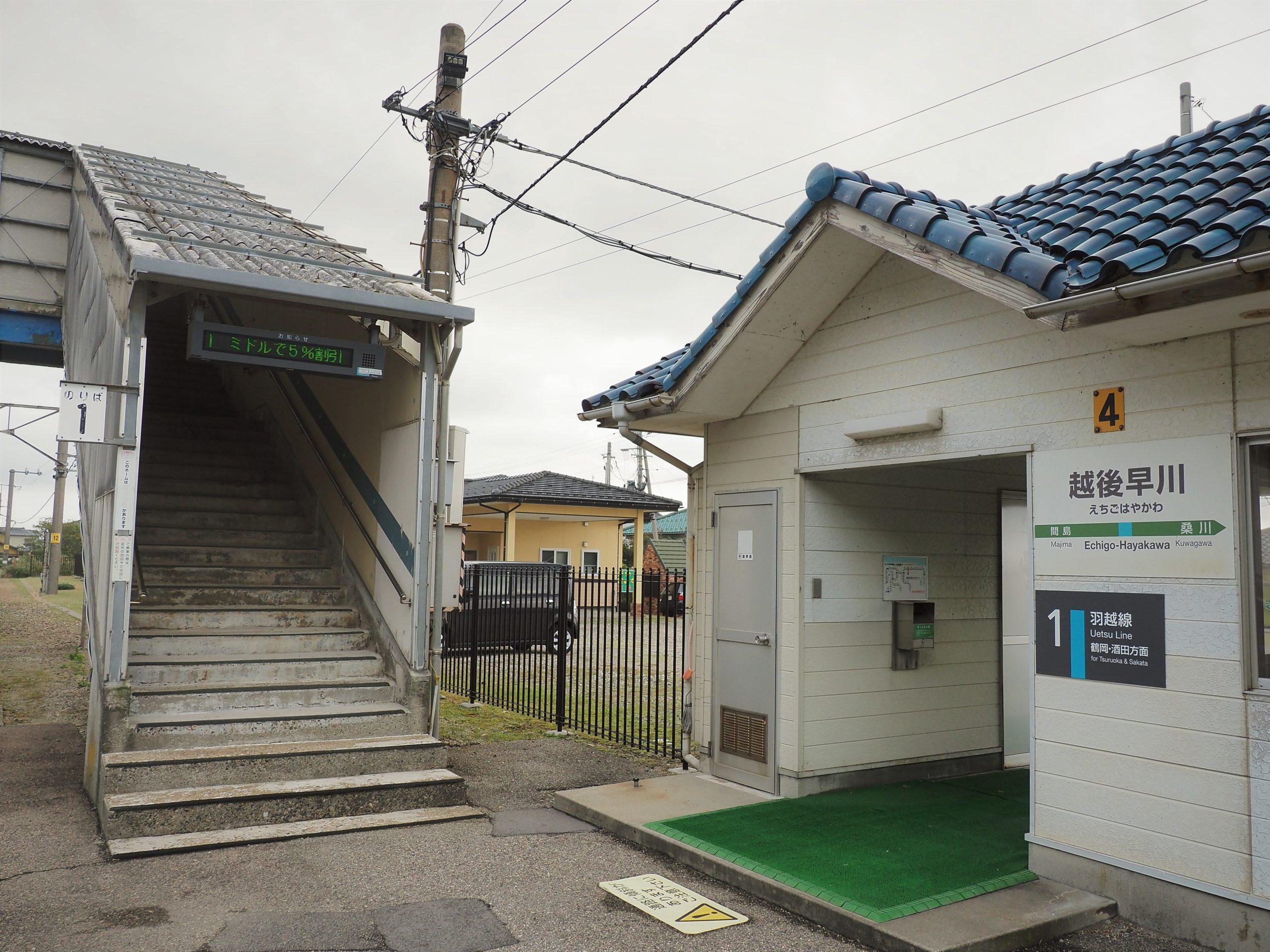 新潟県 越後早川駅