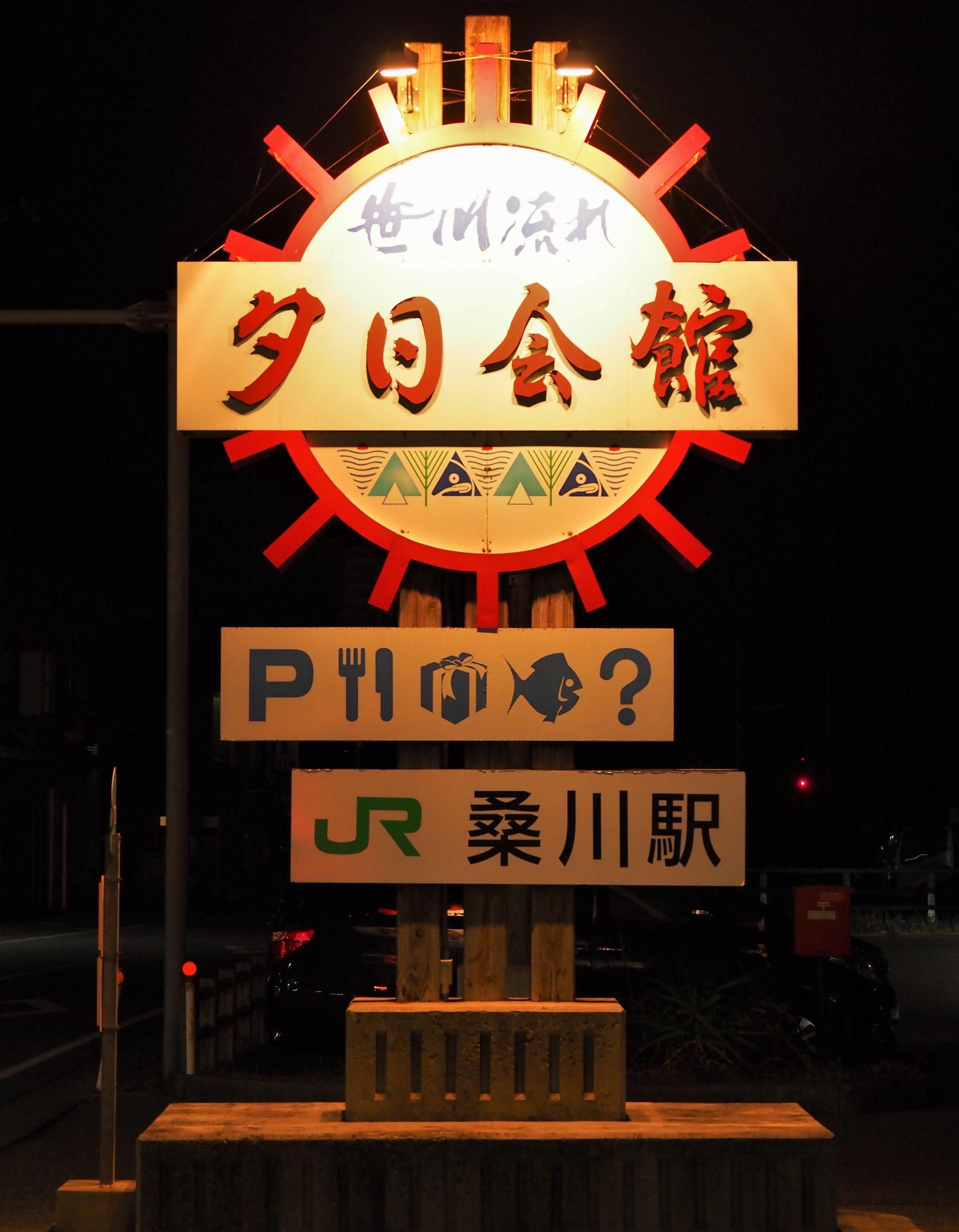 新潟県 道の駅笹川流れ