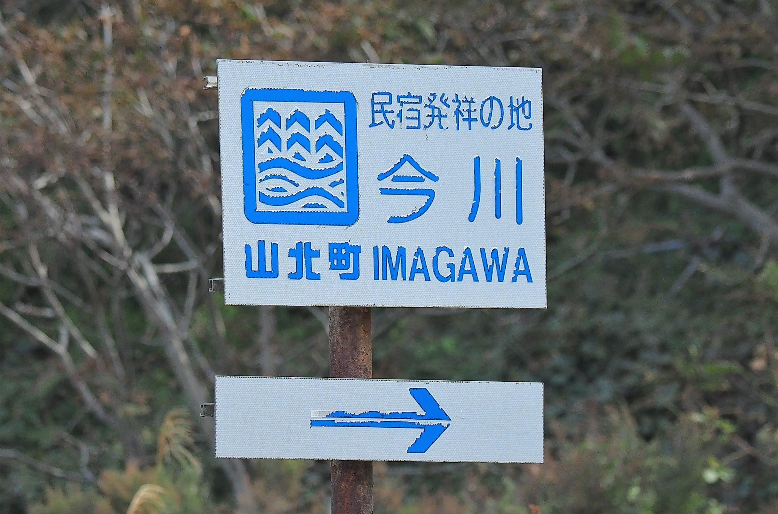 新潟県 笹川流れ