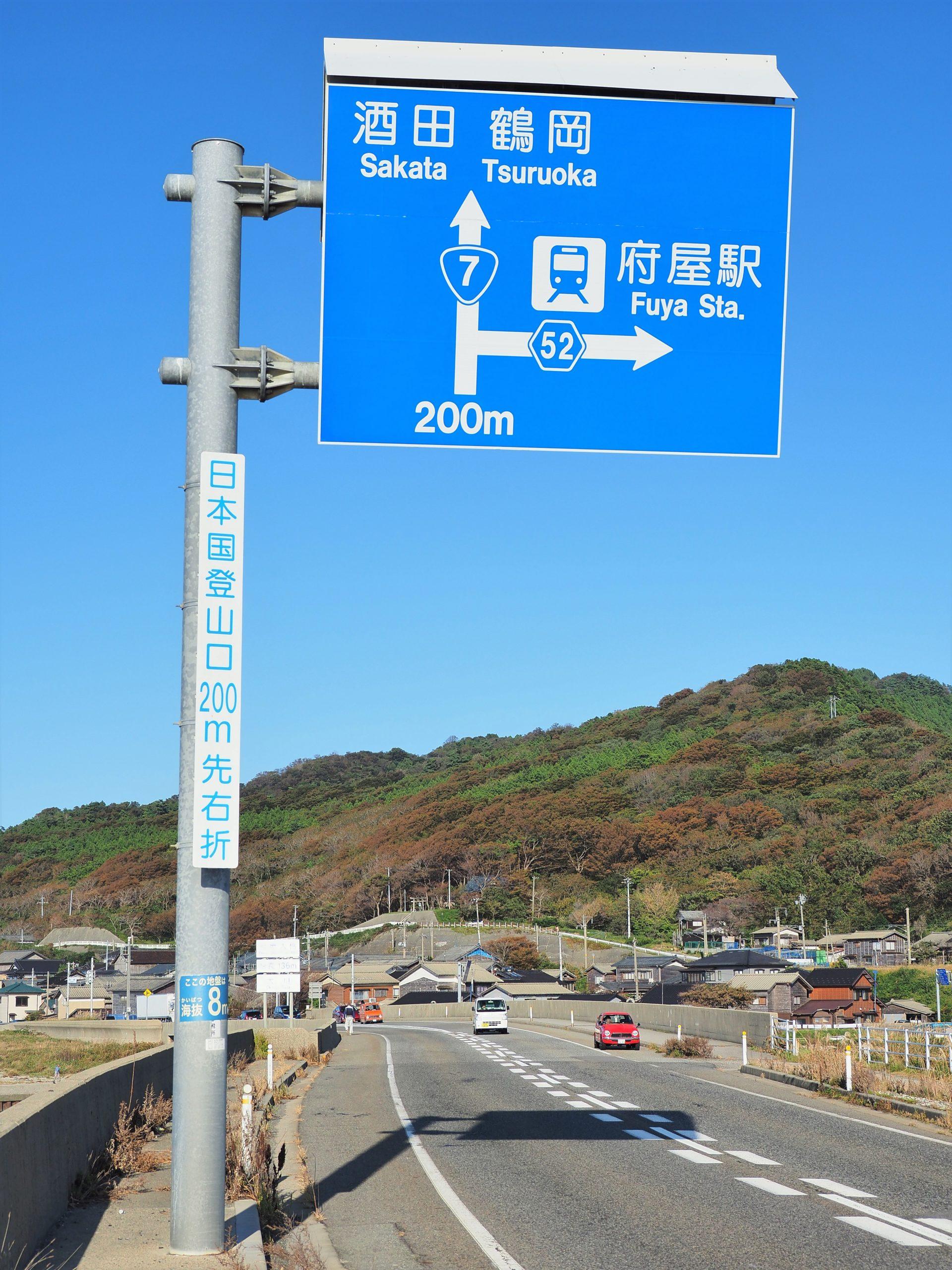 新潟県 村上市