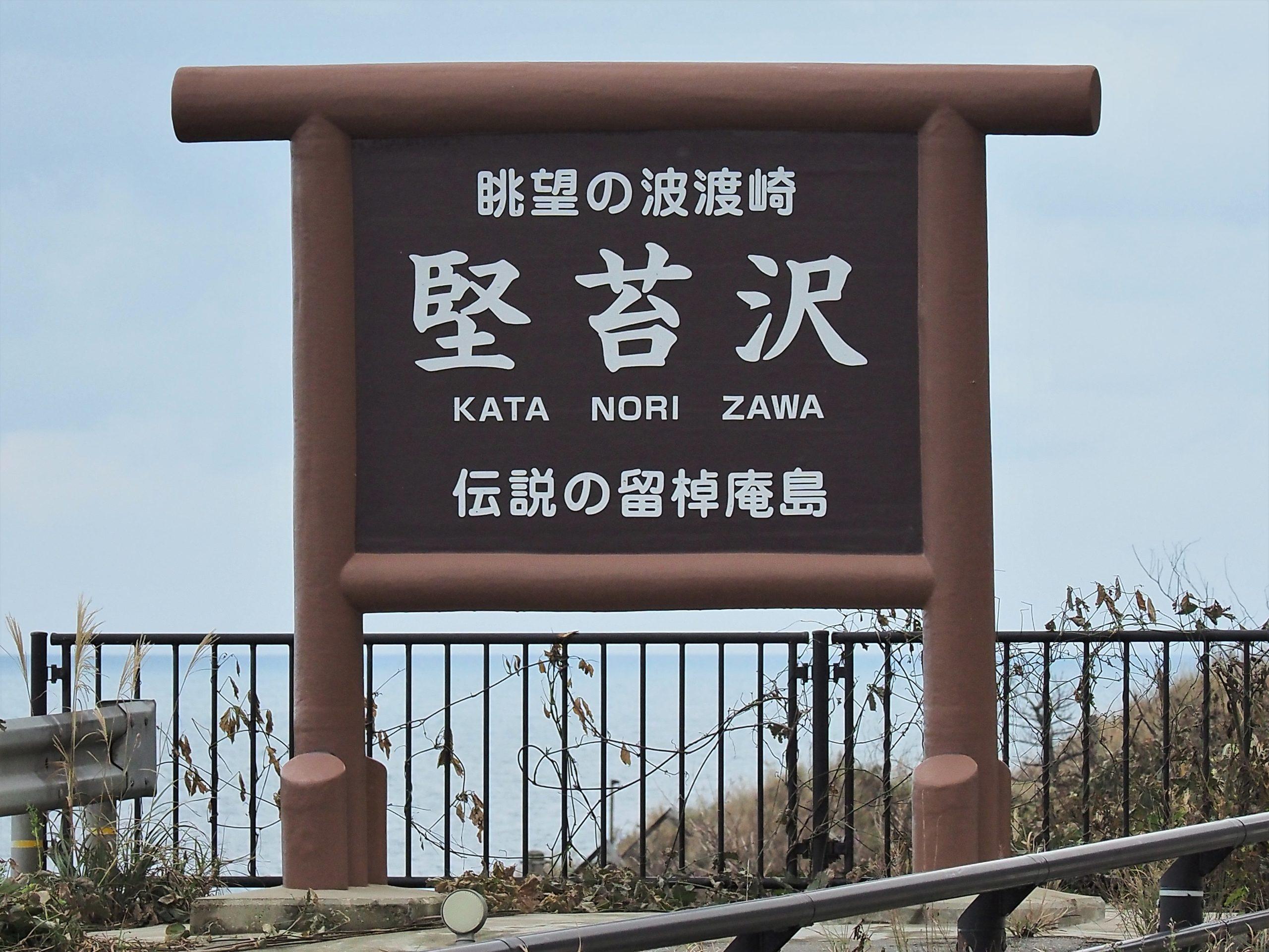 山形県 留棹庵島