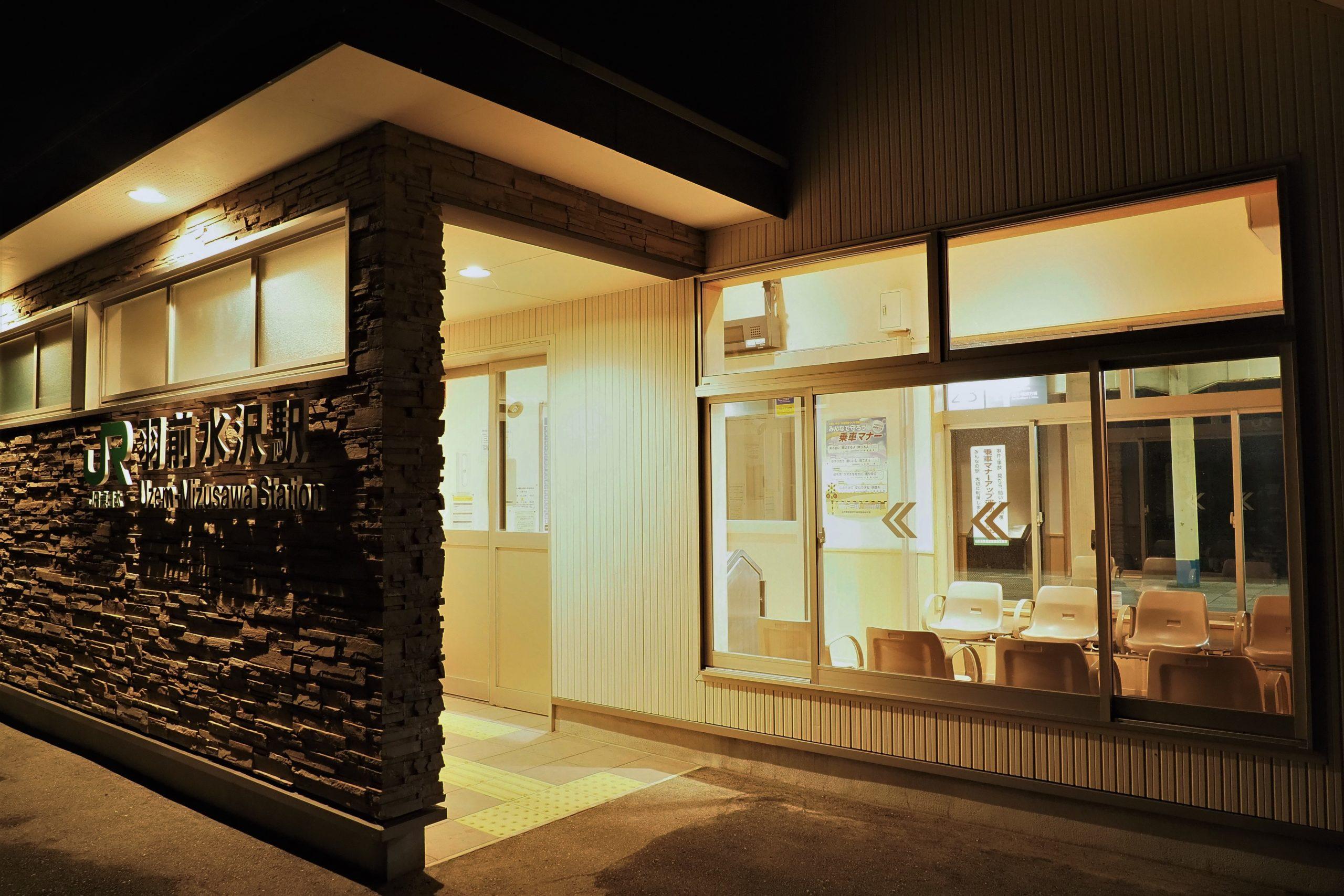 山形県 羽前水沢駅