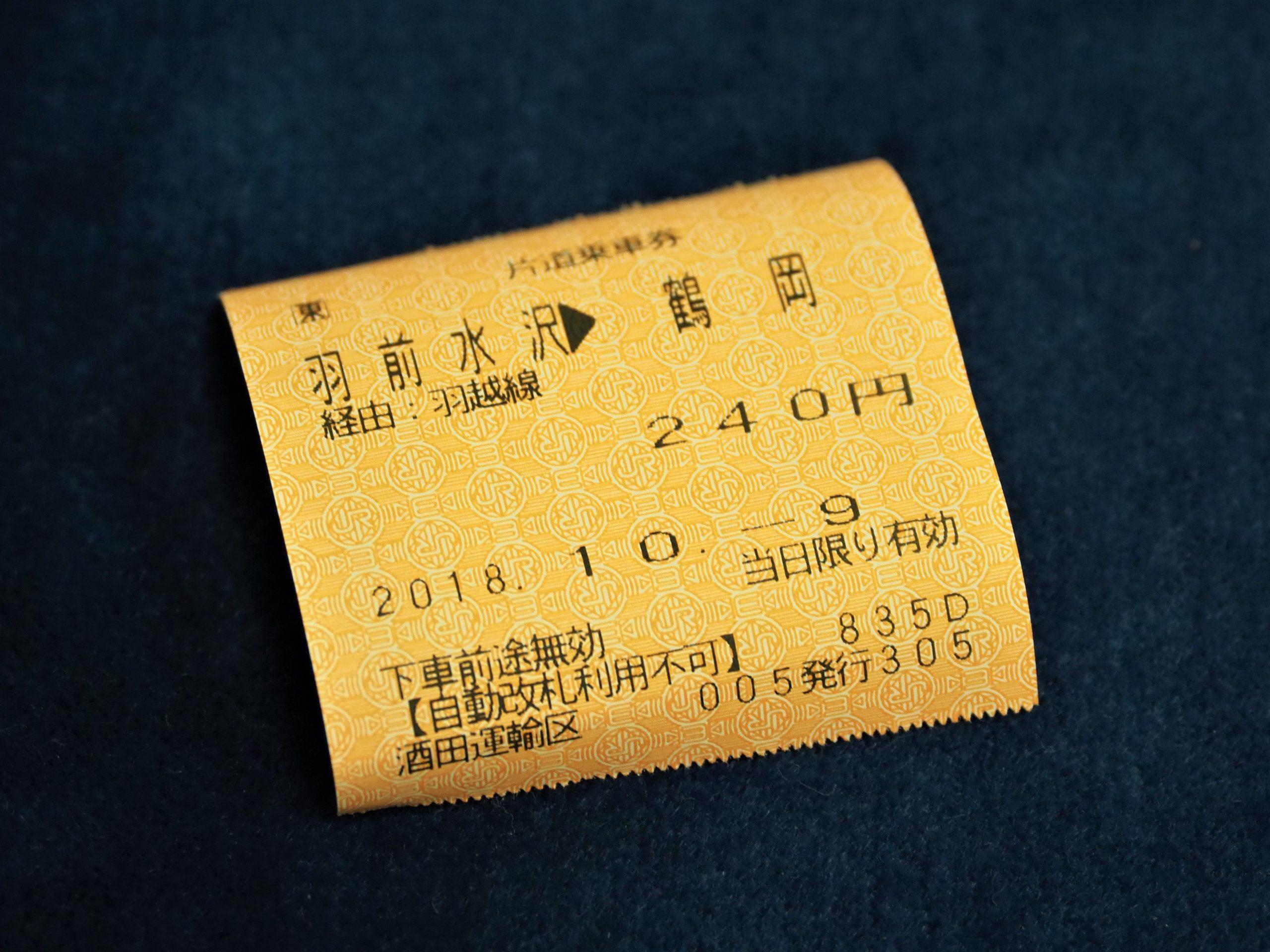 山形県 鶴岡駅