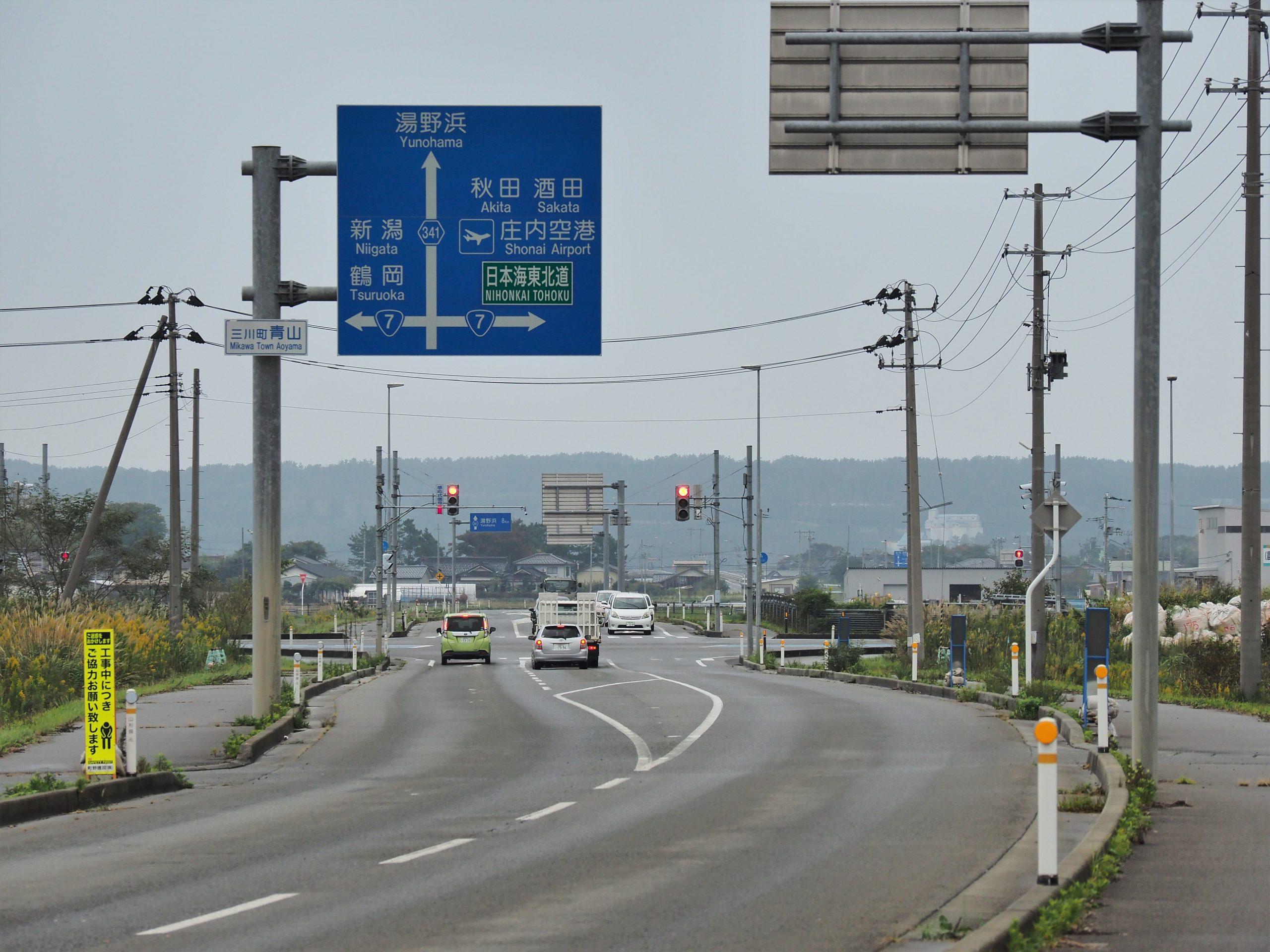 山形県 鶴岡市