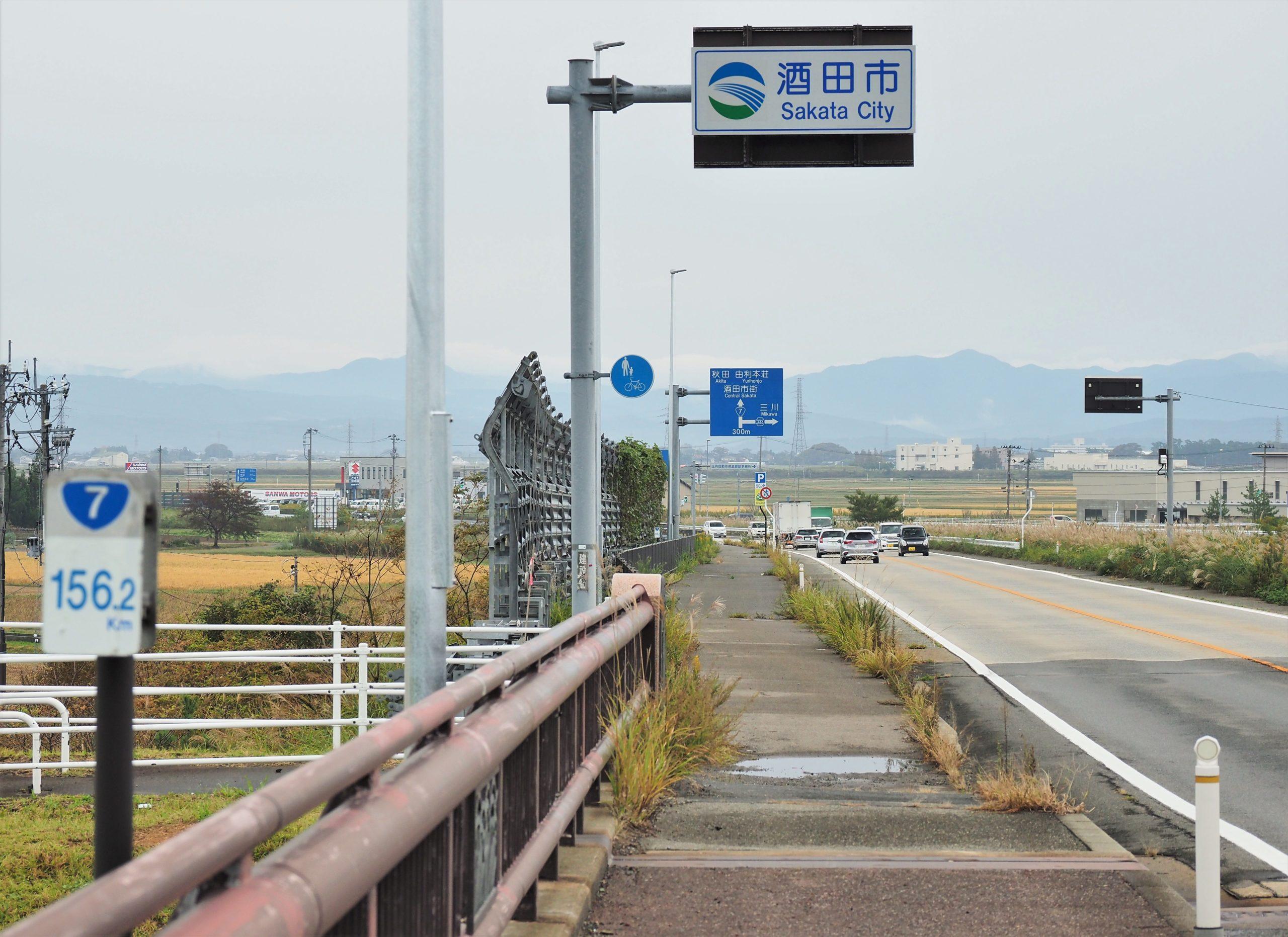 山形県 酒田市