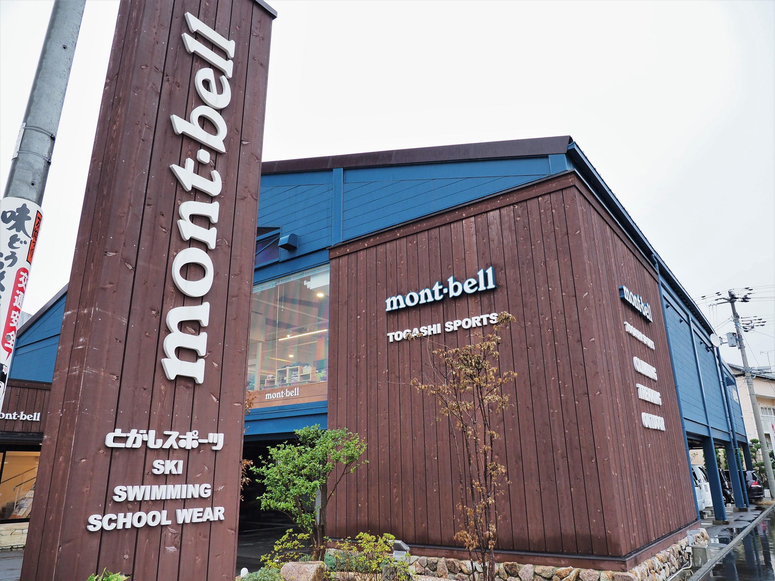 山形県 とがしスポーツ モンベルルーム酒田店