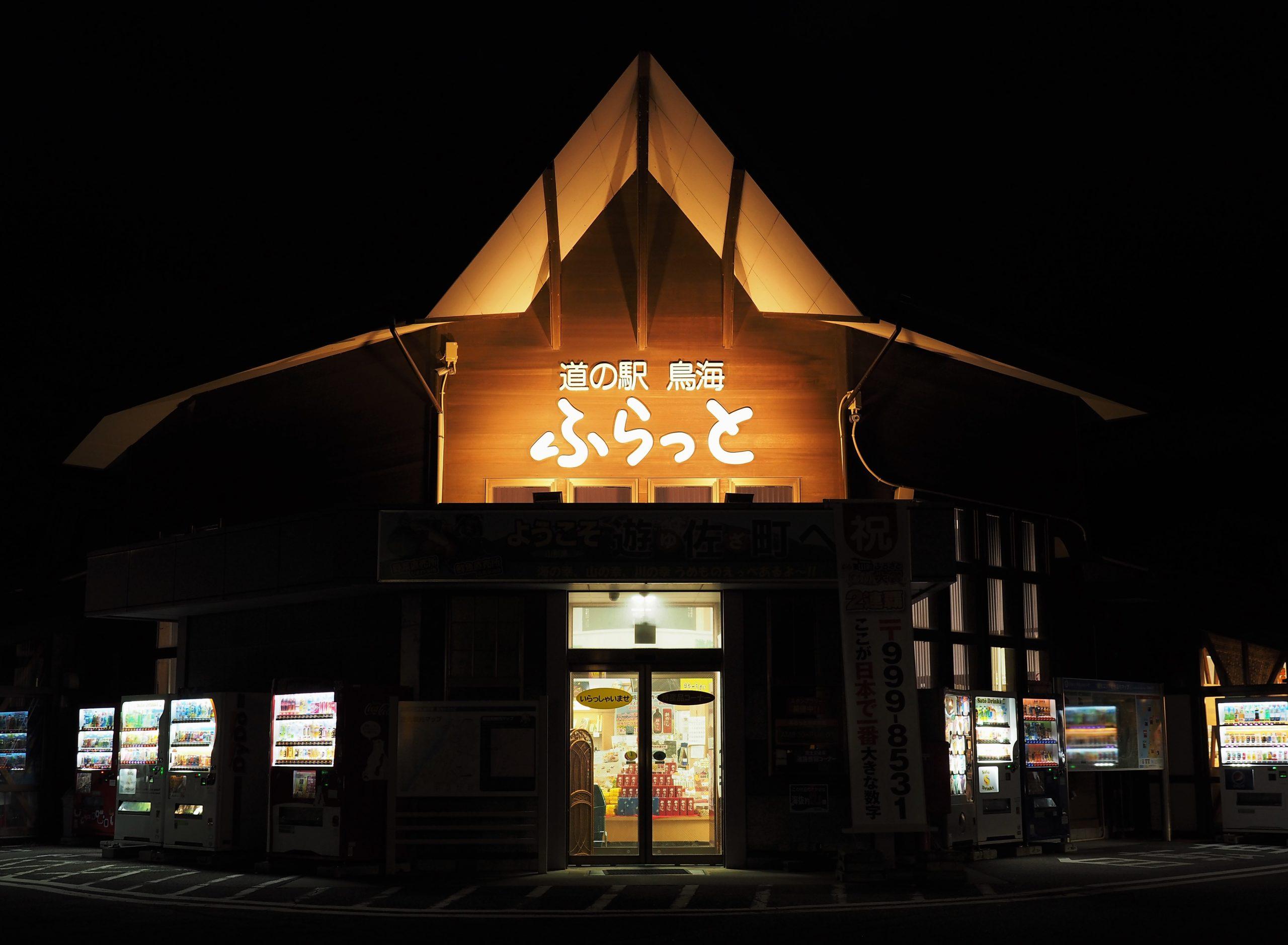 山形県 道の駅鳥海