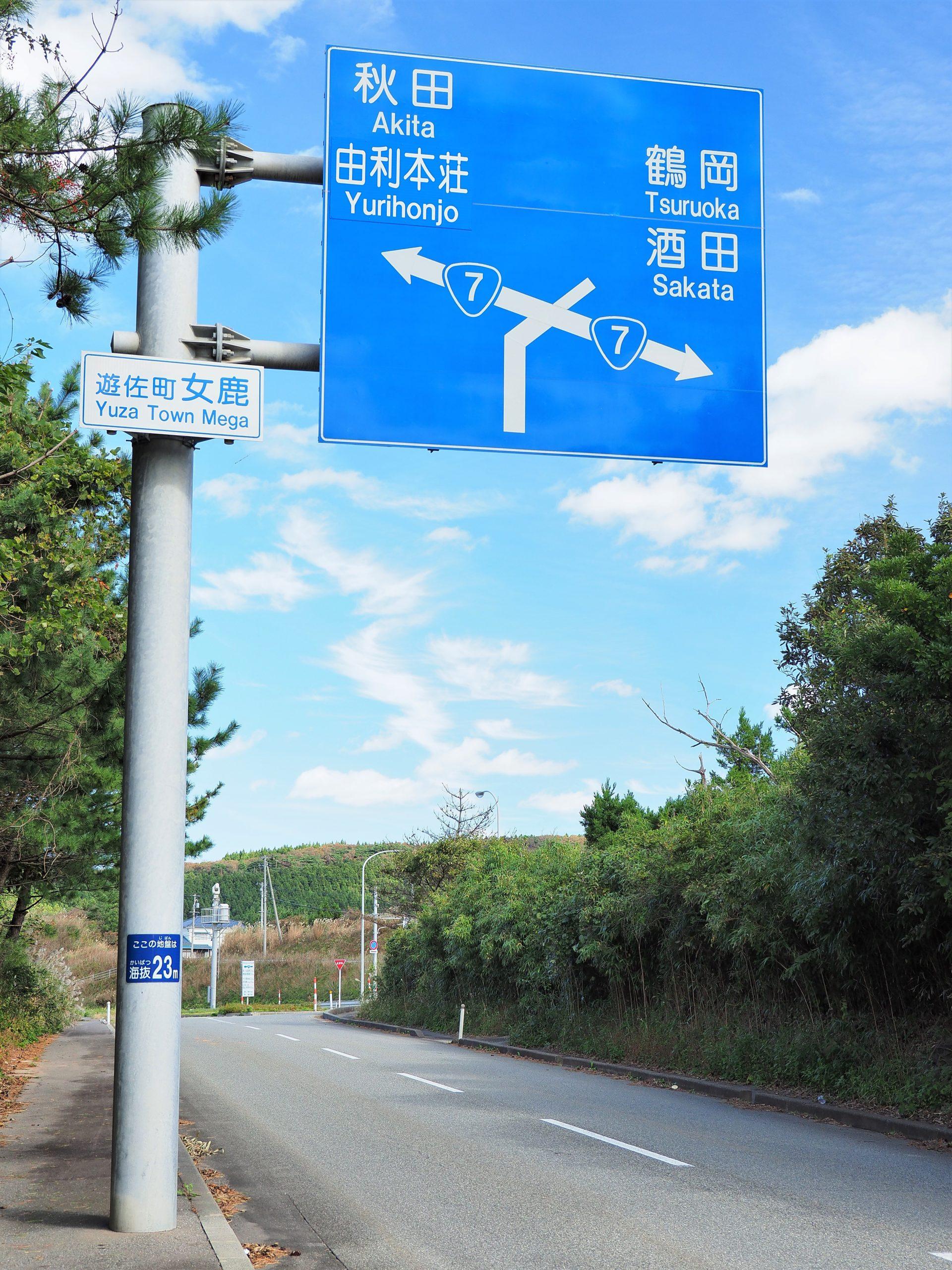 山形県 遊佐町