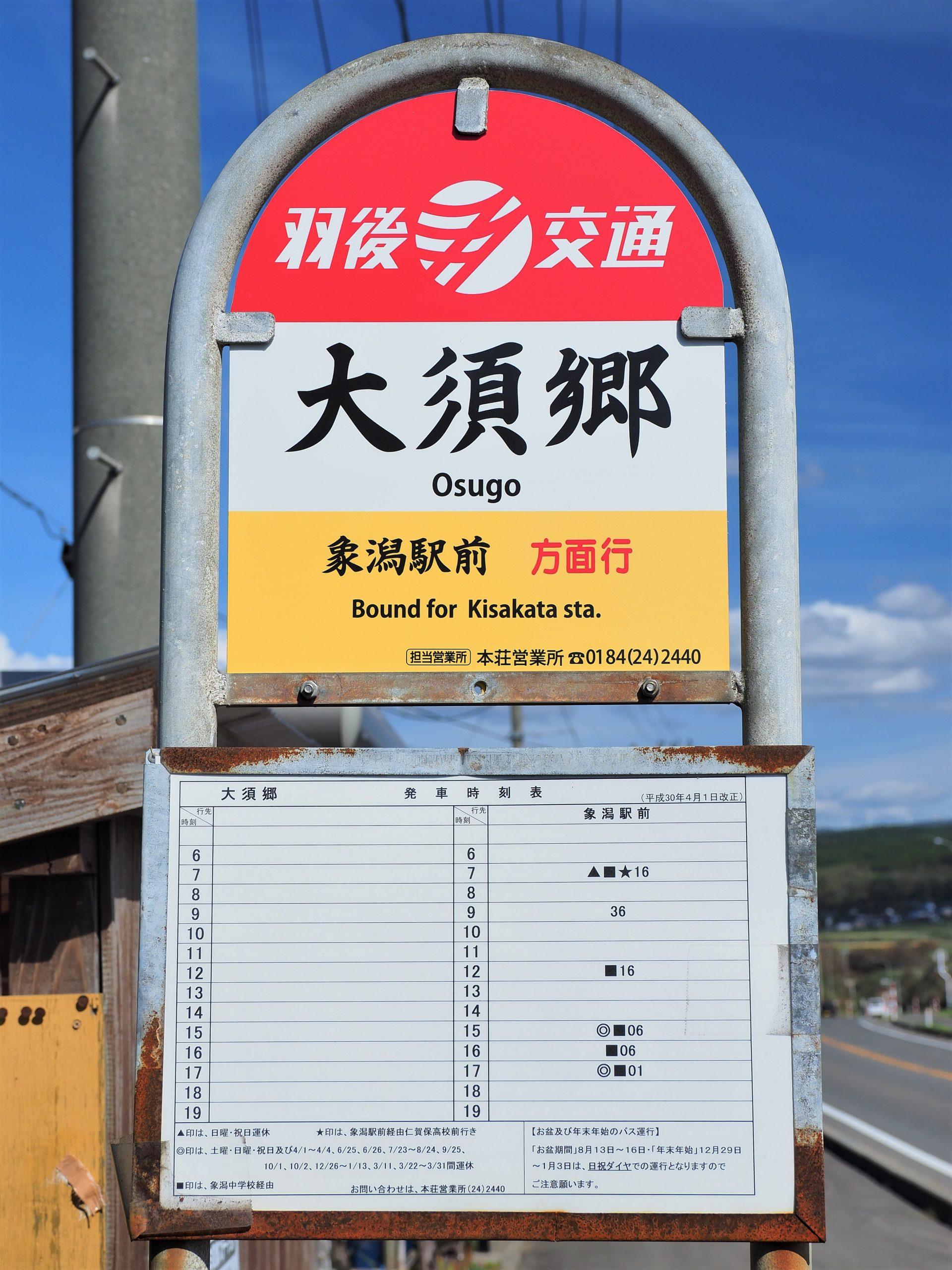 秋田県 にかほ市