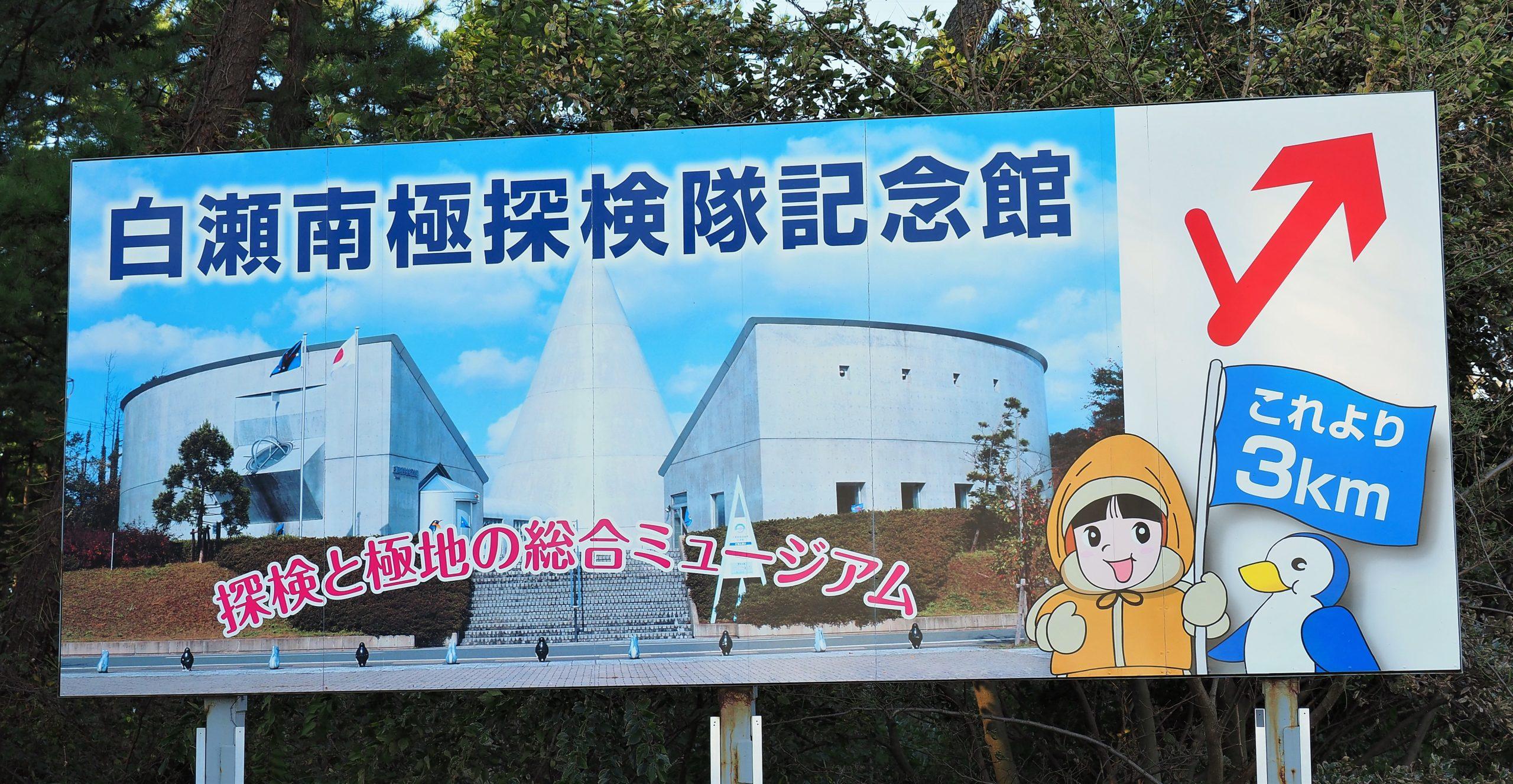 秋田県 白瀬南極探検隊記念館