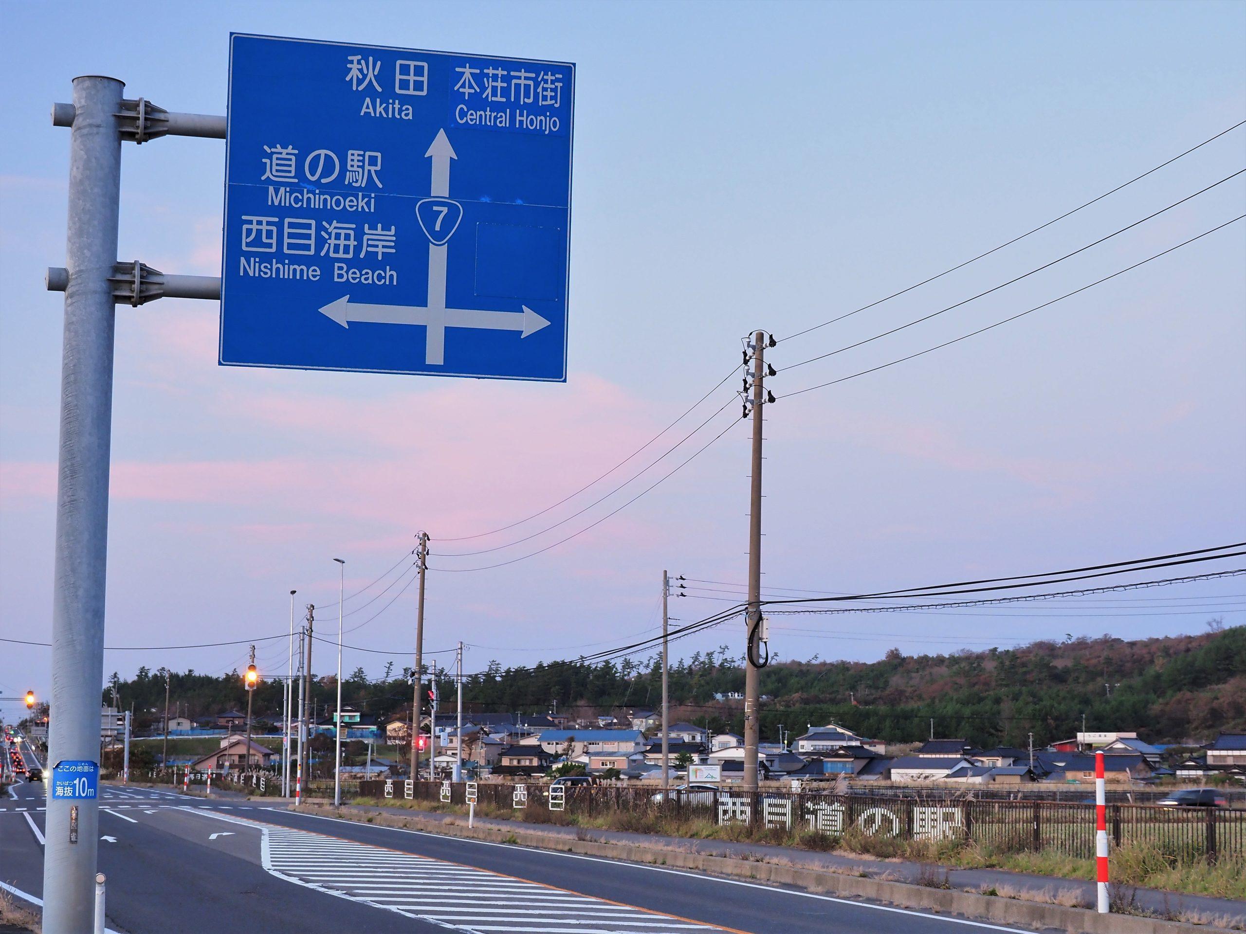 秋田県 道の駅にしめ