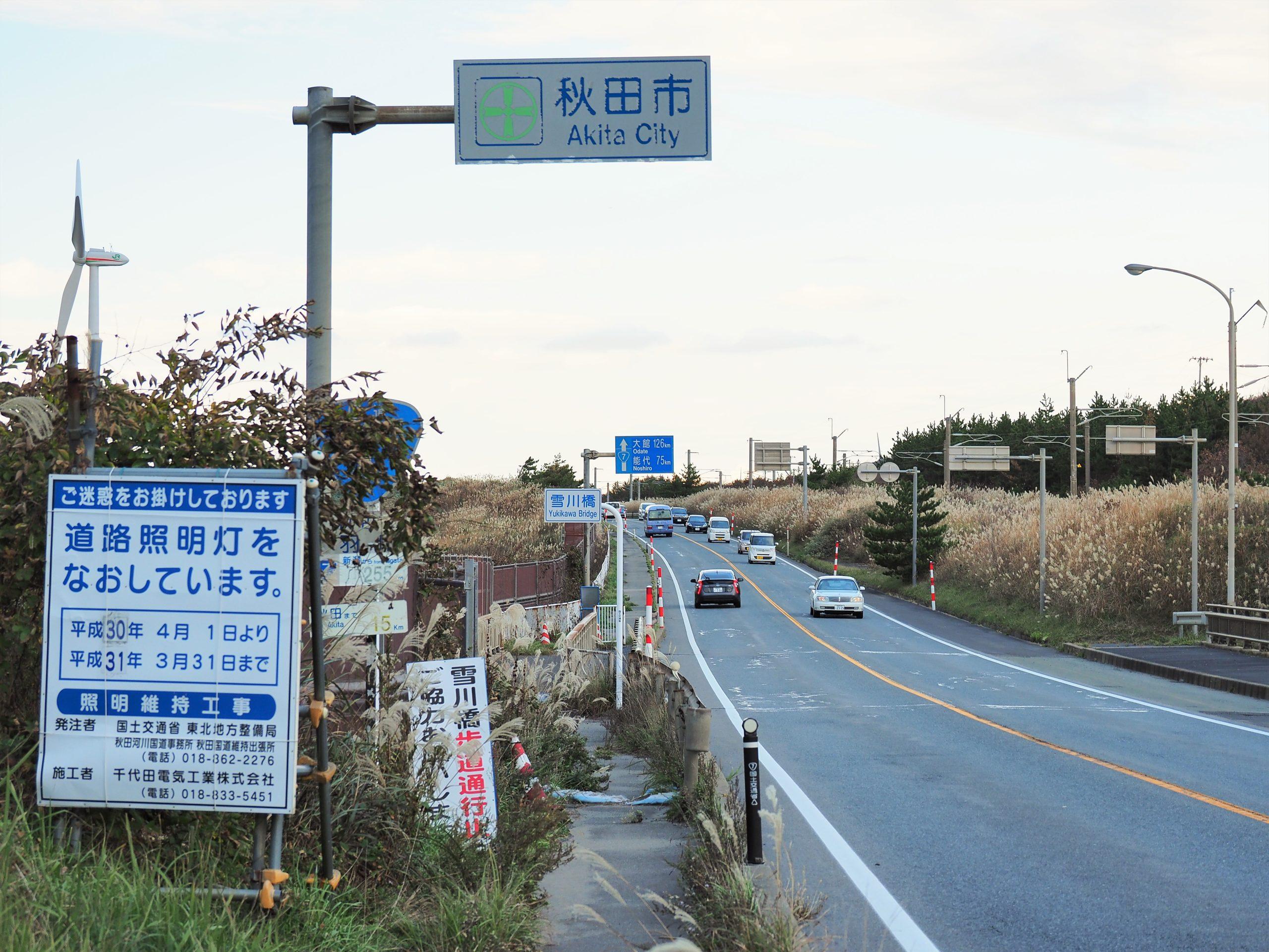 秋田県 秋田市