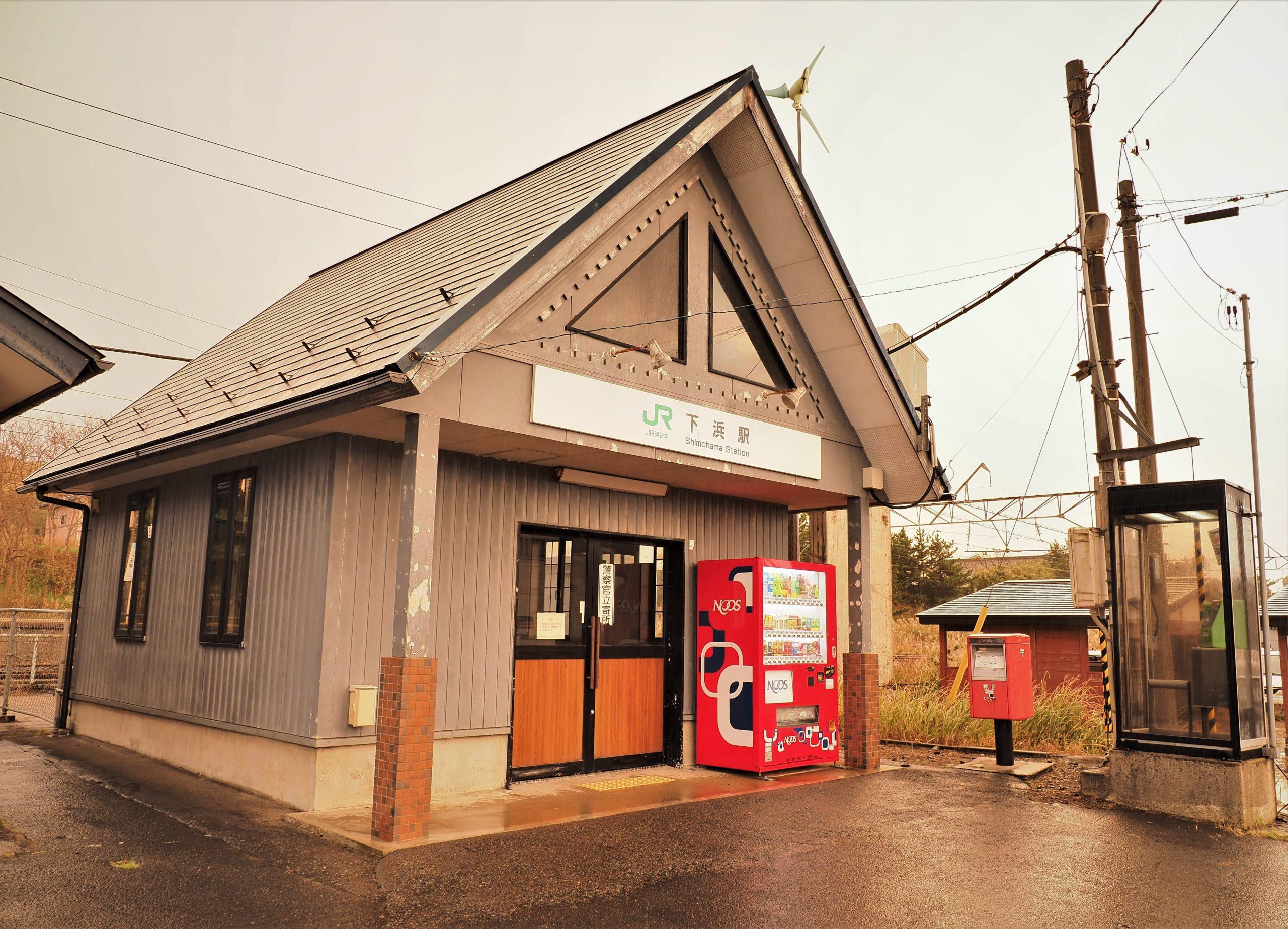 秋田県 下浜駅
