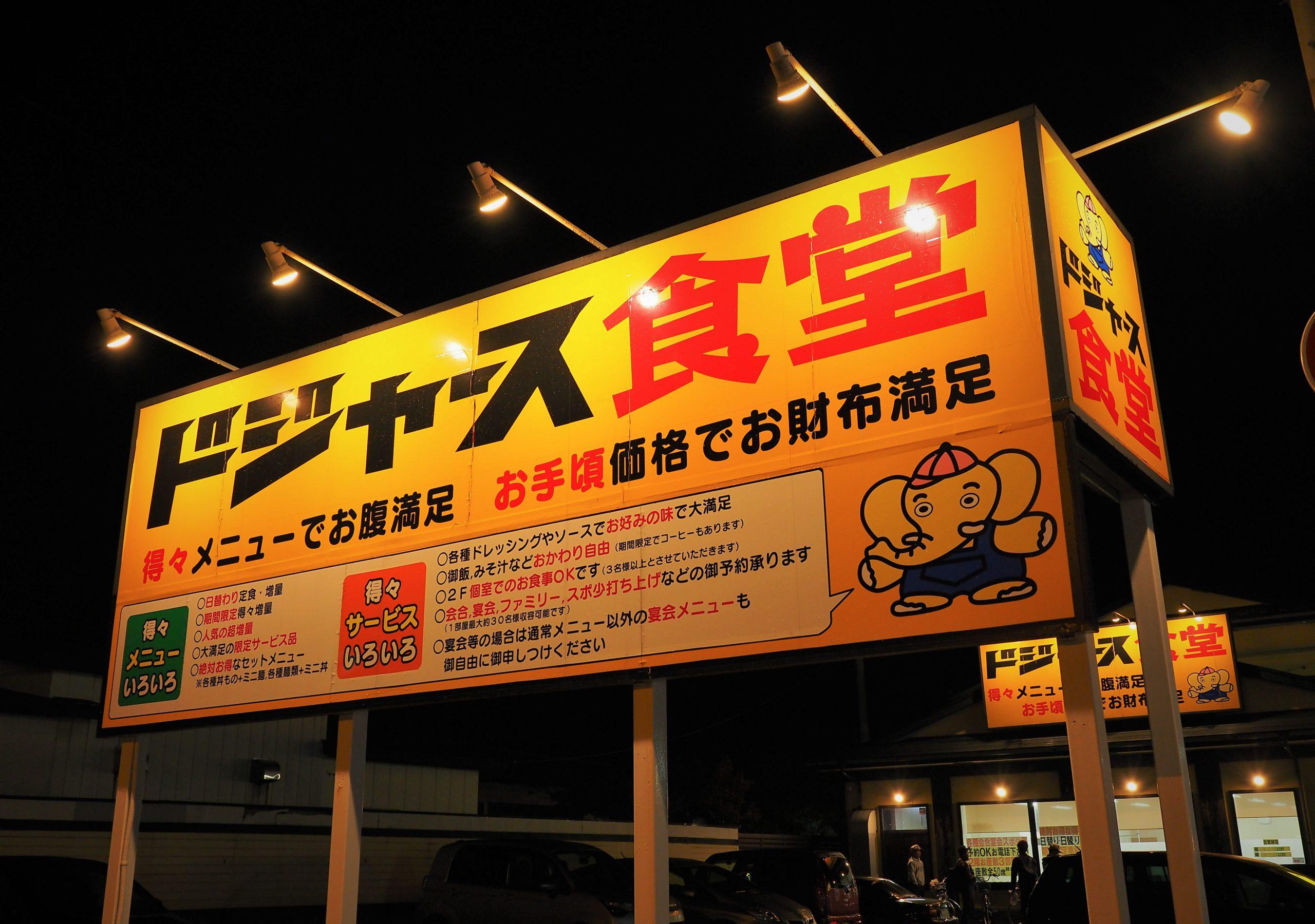 秋田県 ドジャース食堂