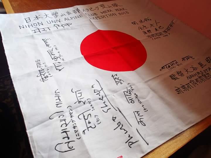 日本大学山岳部 メラ・ピーク登山隊