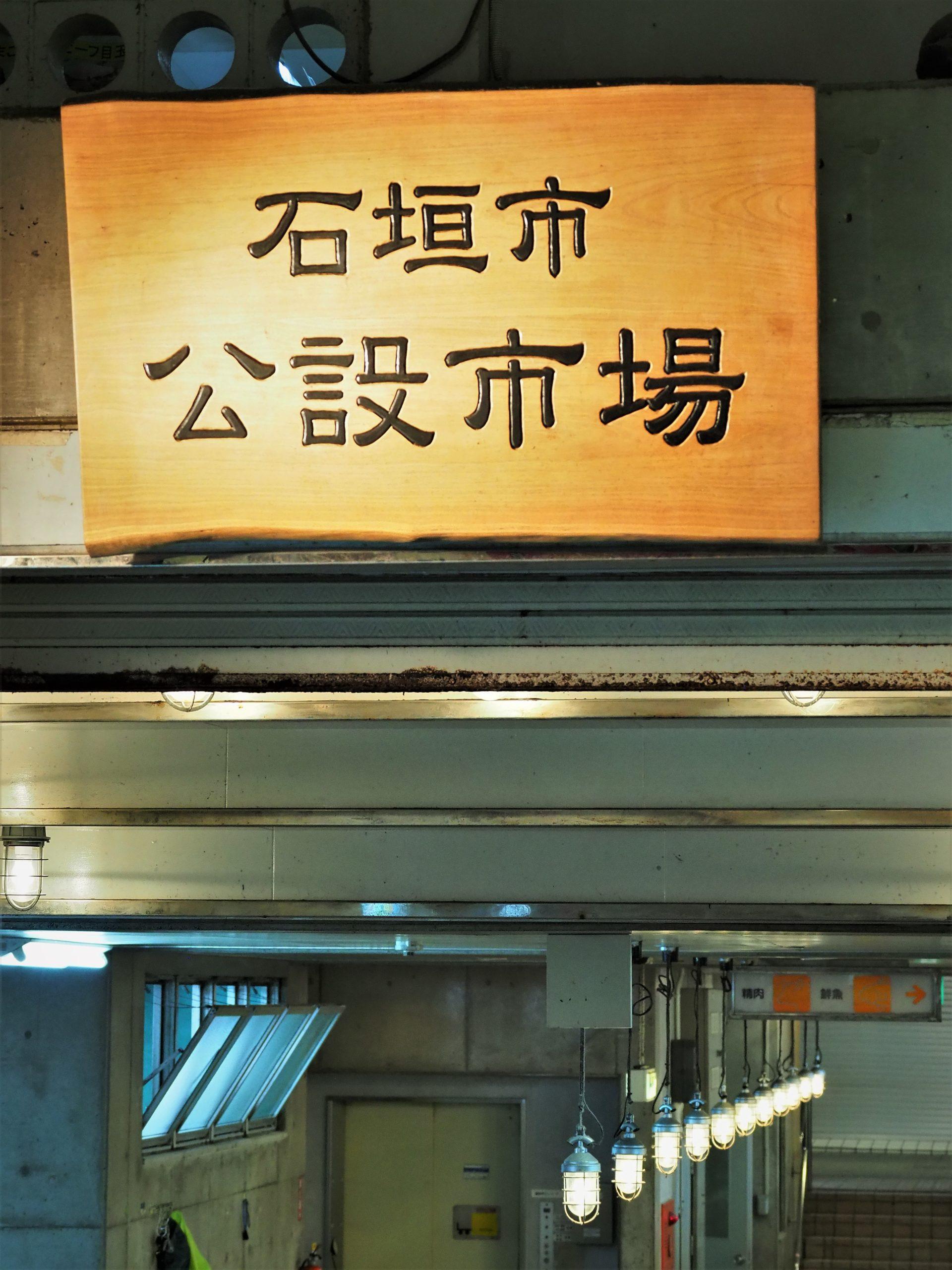 沖縄県 石垣島 公設市場