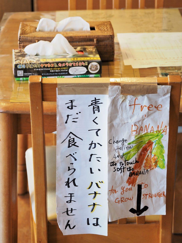 沖縄県 西表島 いるもて荘