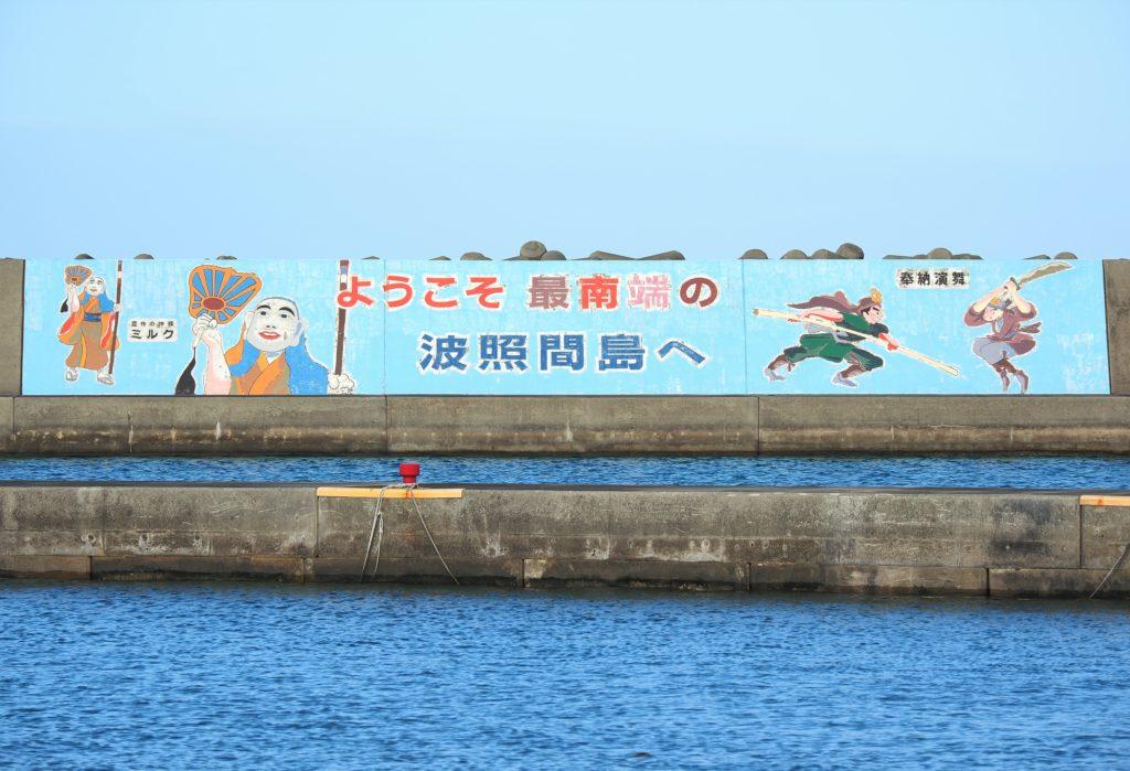 沖縄県 波照間島 波照間漁港