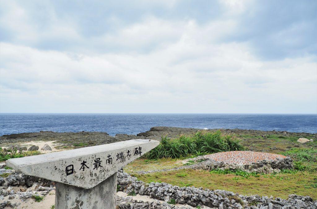 沖縄県 波照間島 高那崎
