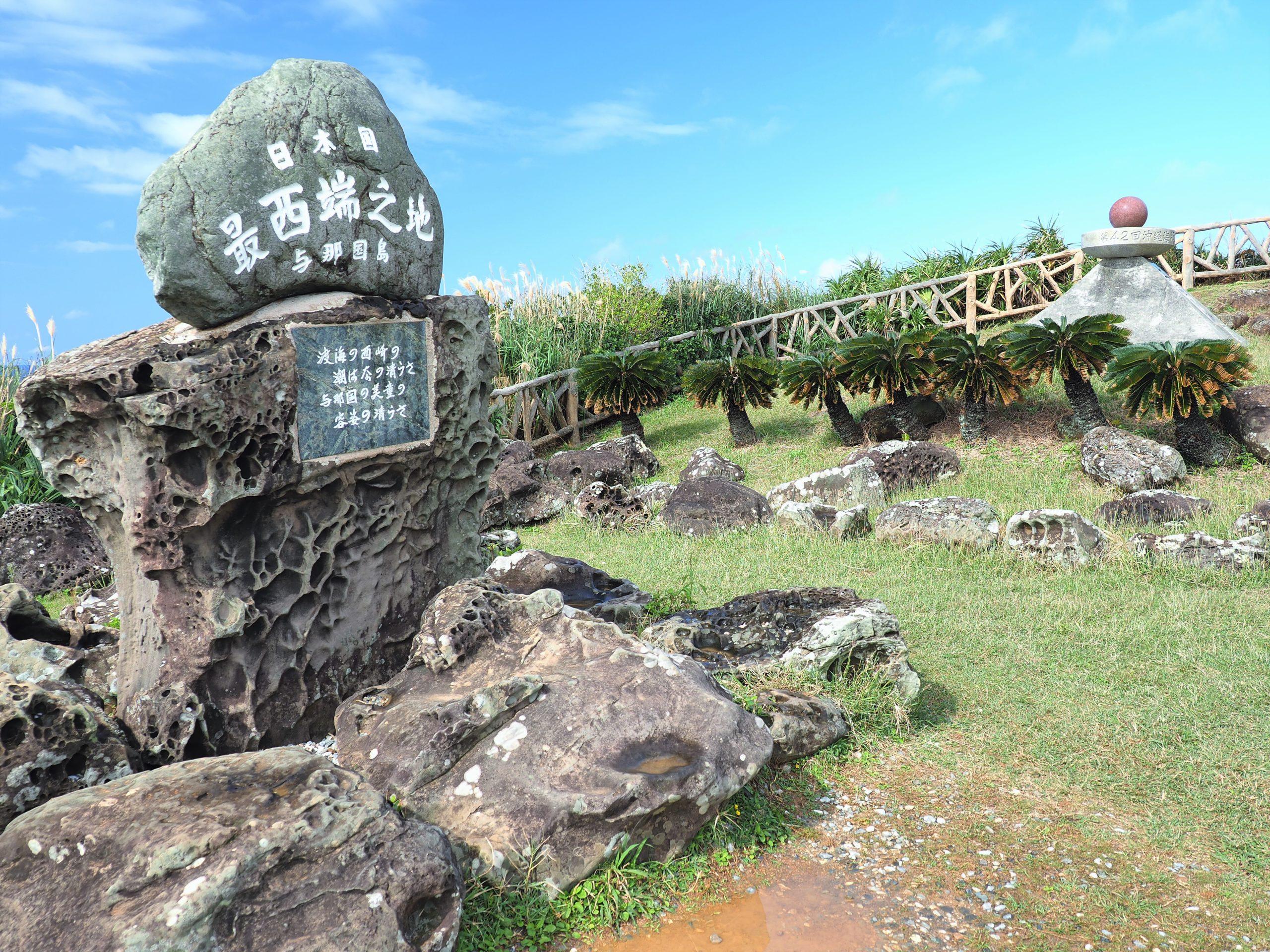 沖縄県 与那国島 西崎