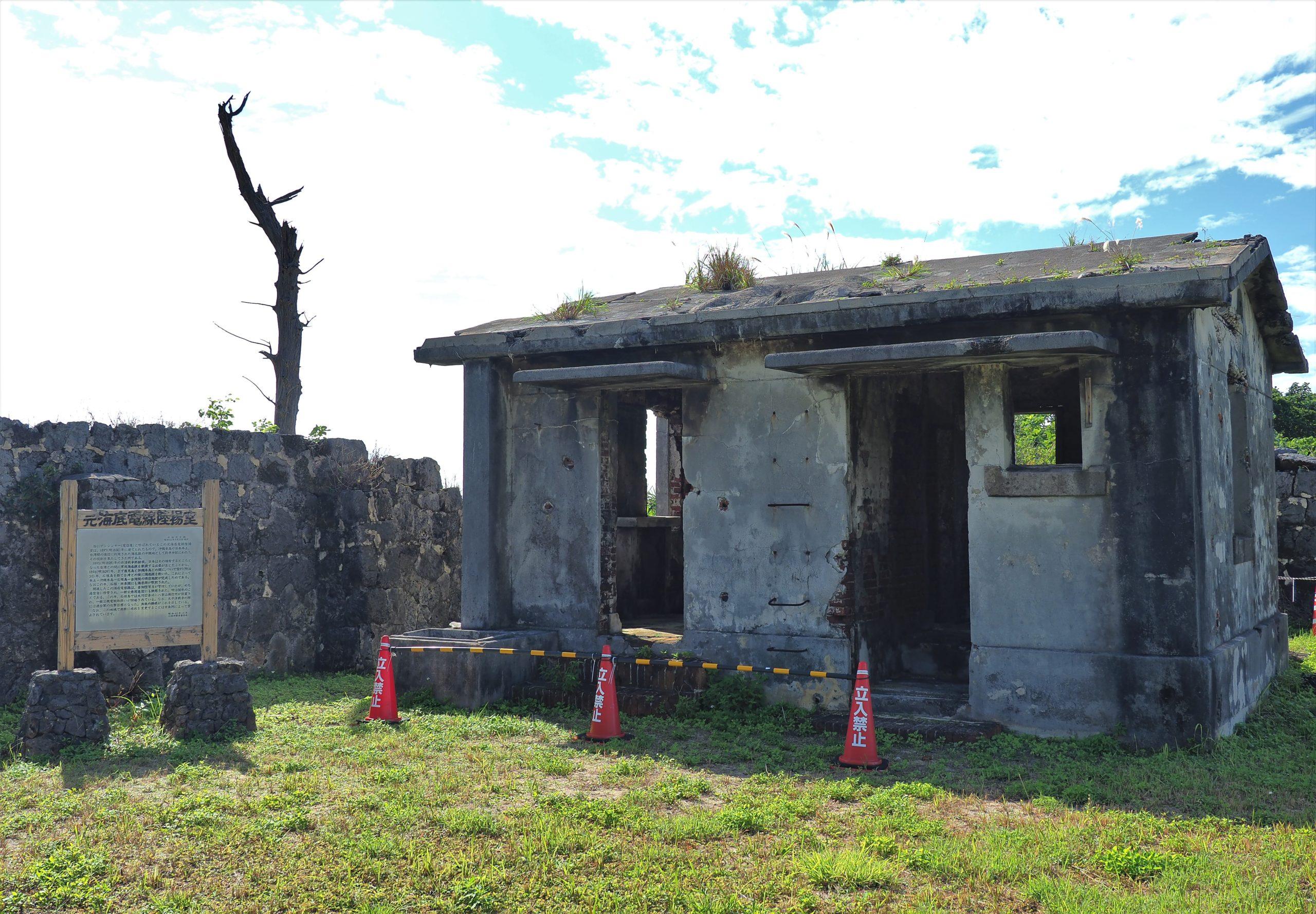 沖縄県 石垣島 電信屋